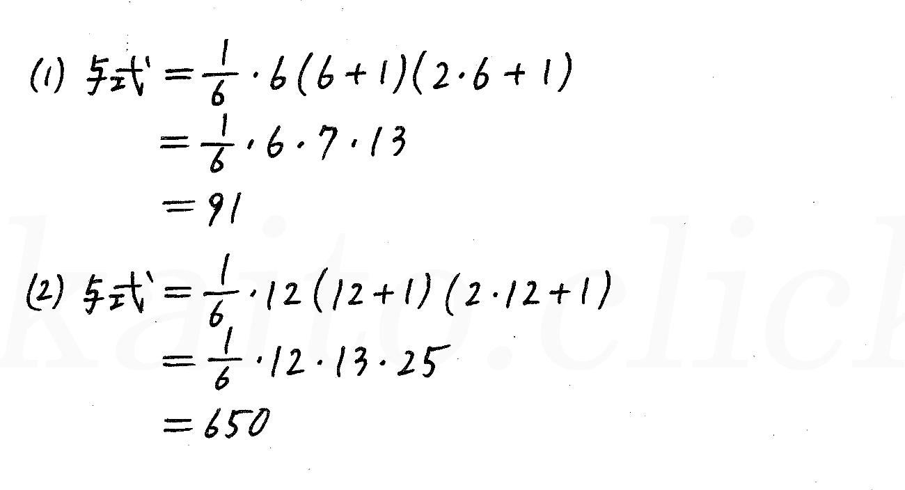 3TRIAL数学B-197解答