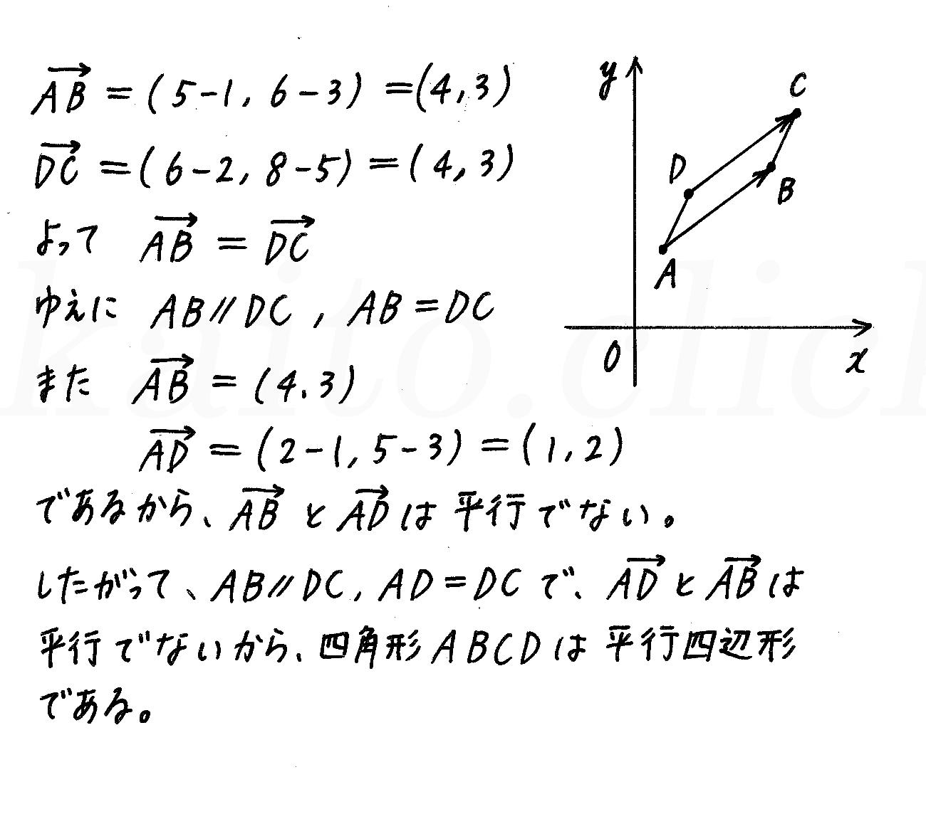 3TRIAL数学B-20解答