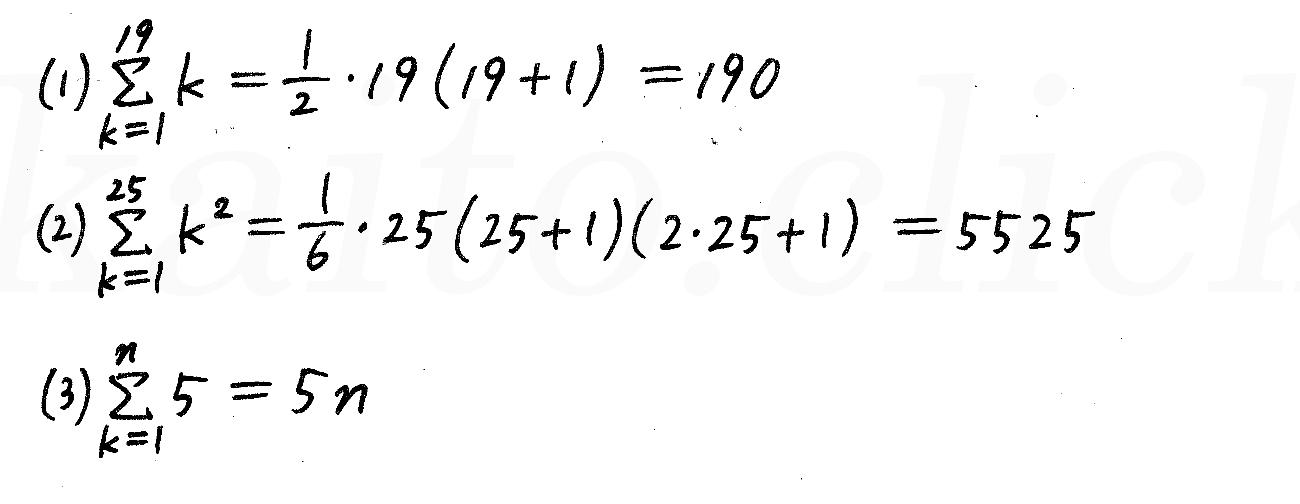 3TRIAL数学B-200解答