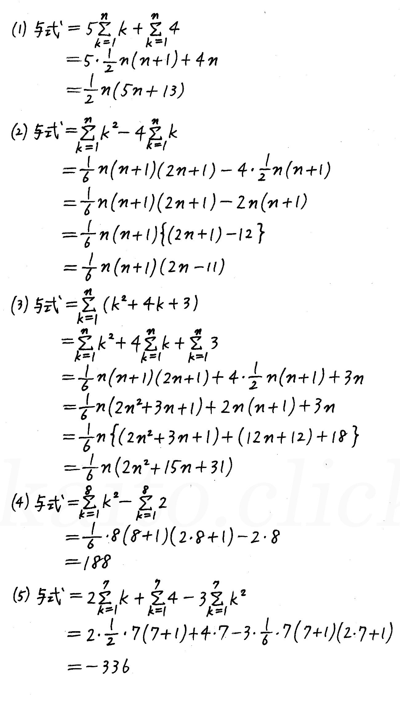 3TRIAL数学B-201解答