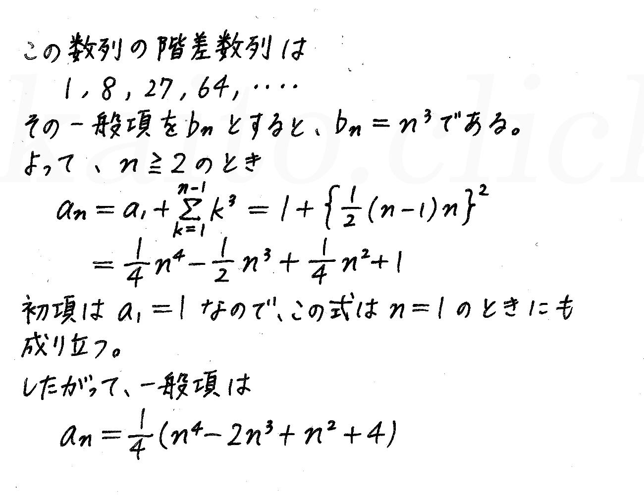 3TRIAL数学B-210解答