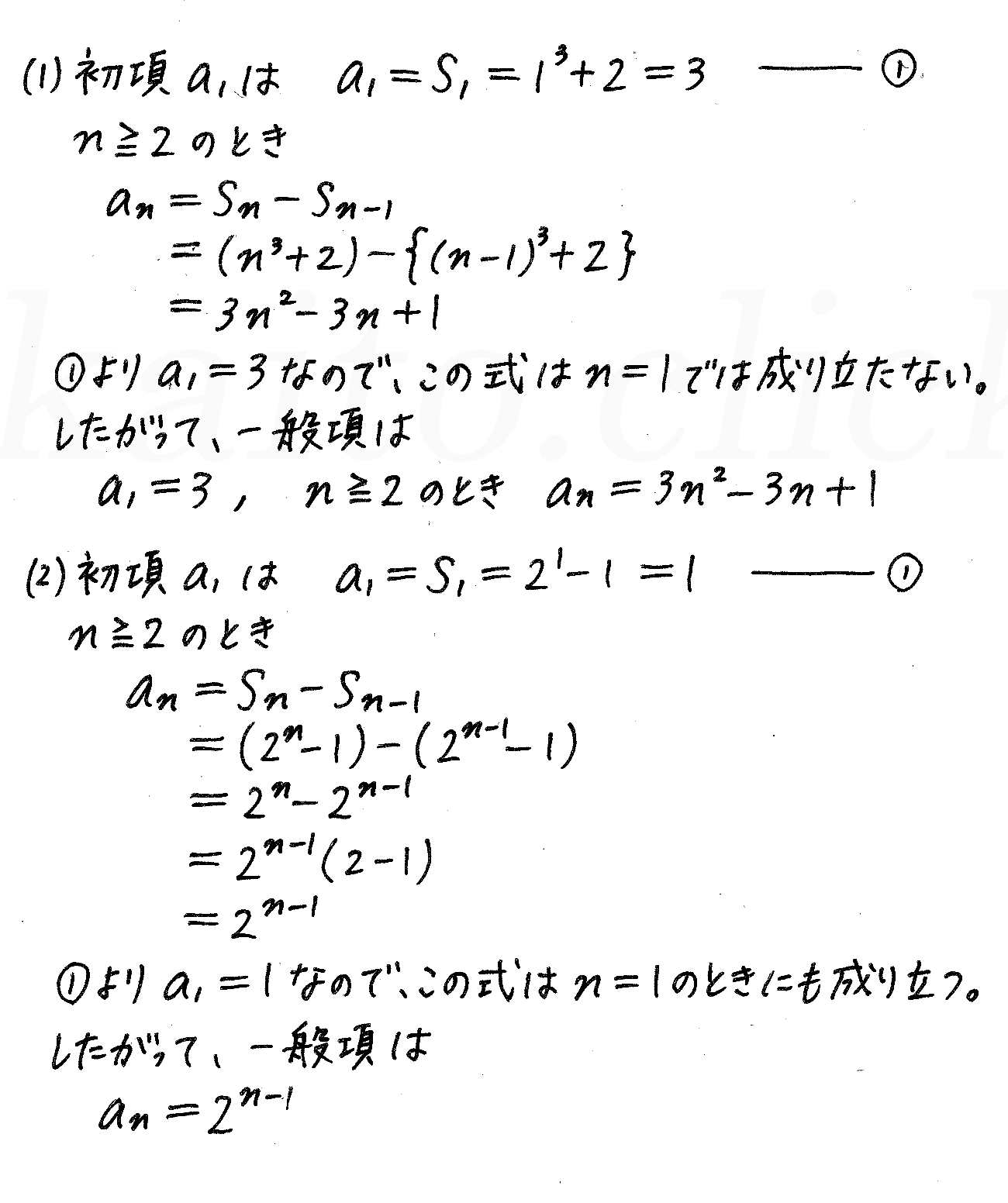 3TRIAL数学B-211解答