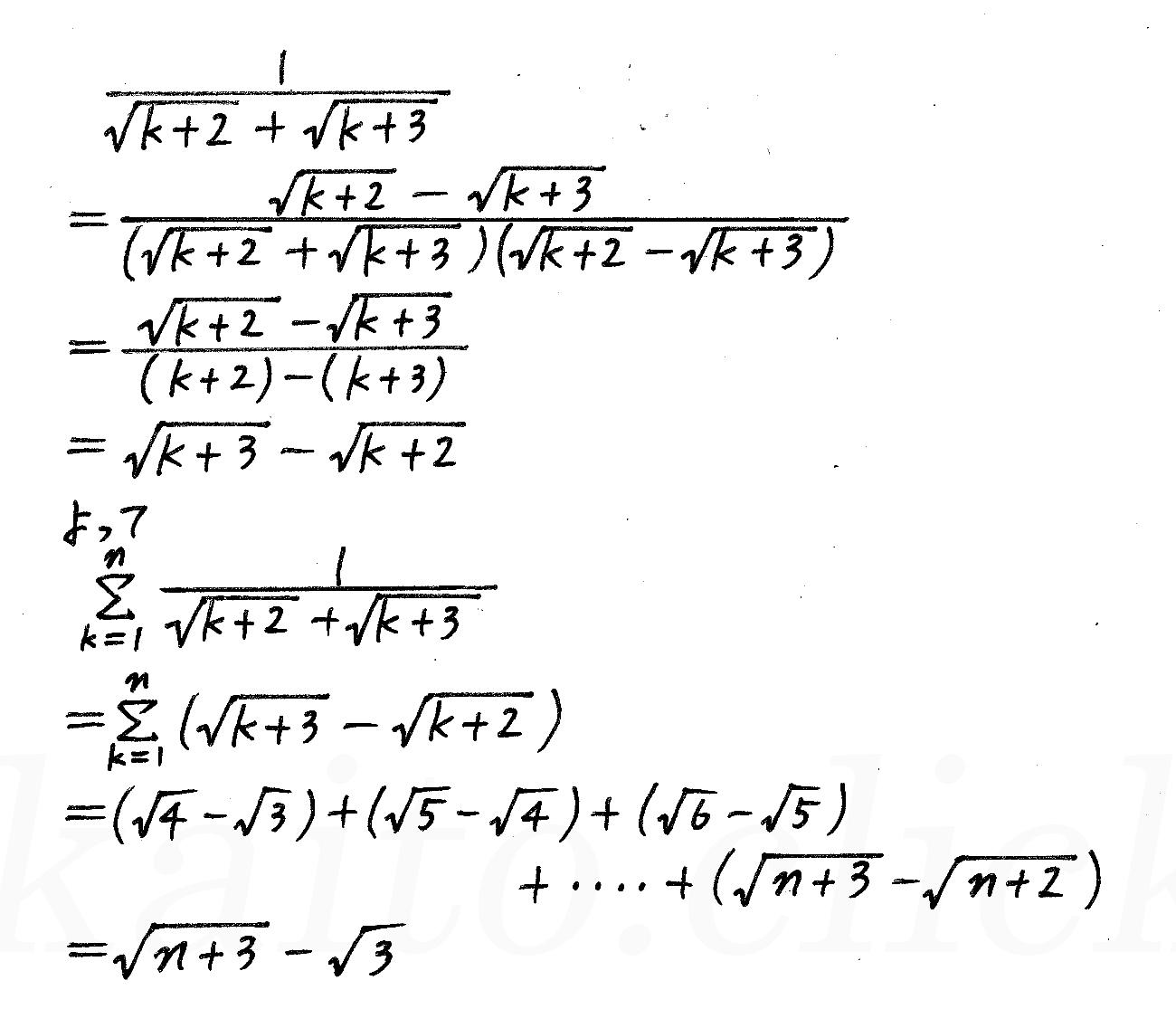 3TRIAL数学B-213解答