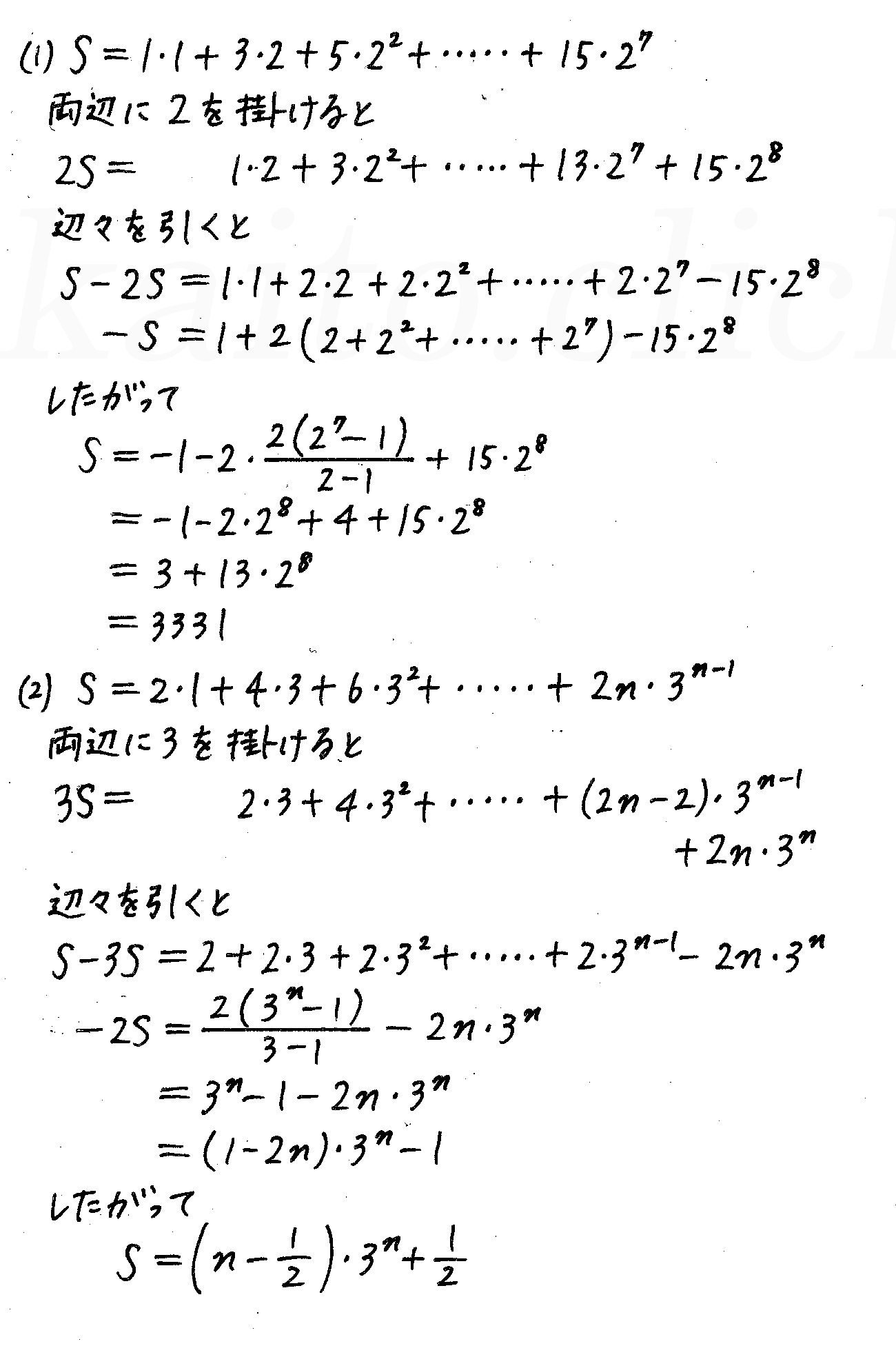 3TRIAL数学B-214解答