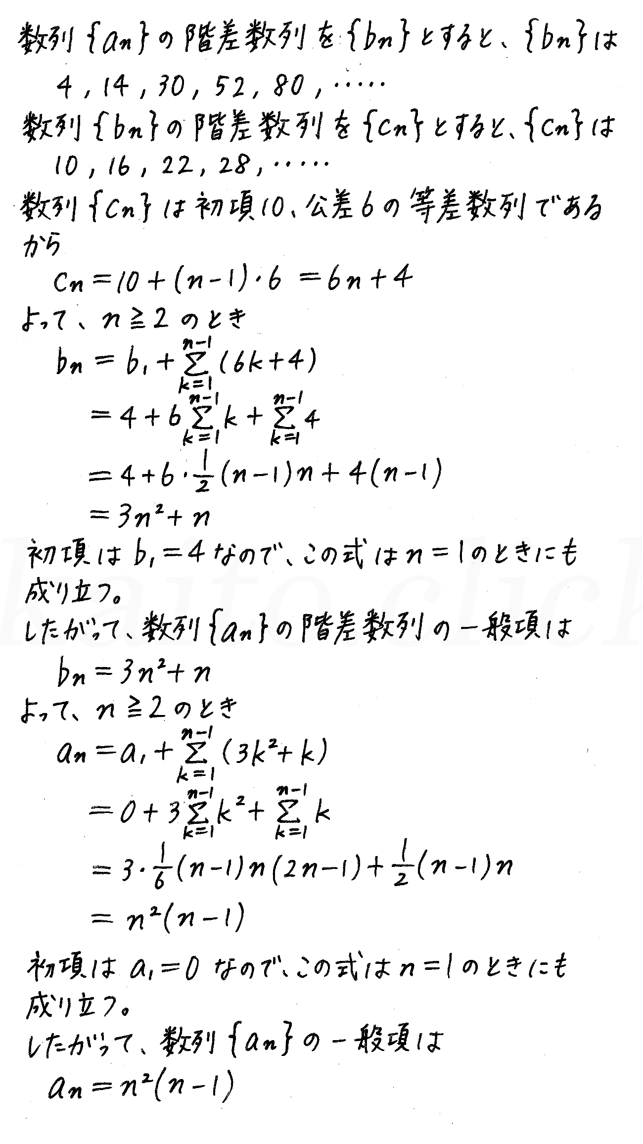 3TRIAL数学B-217解答