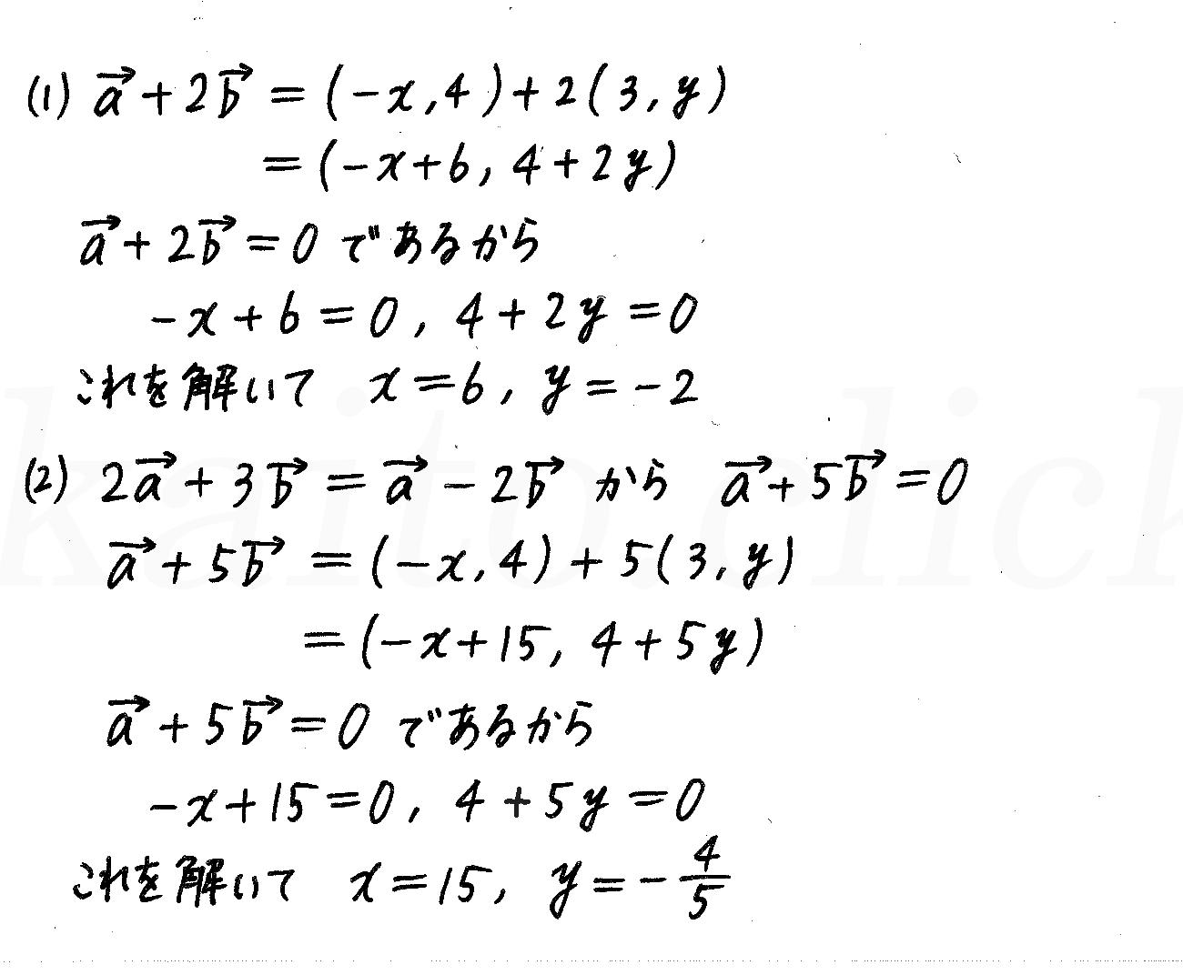 3TRIAL数学B-22解答