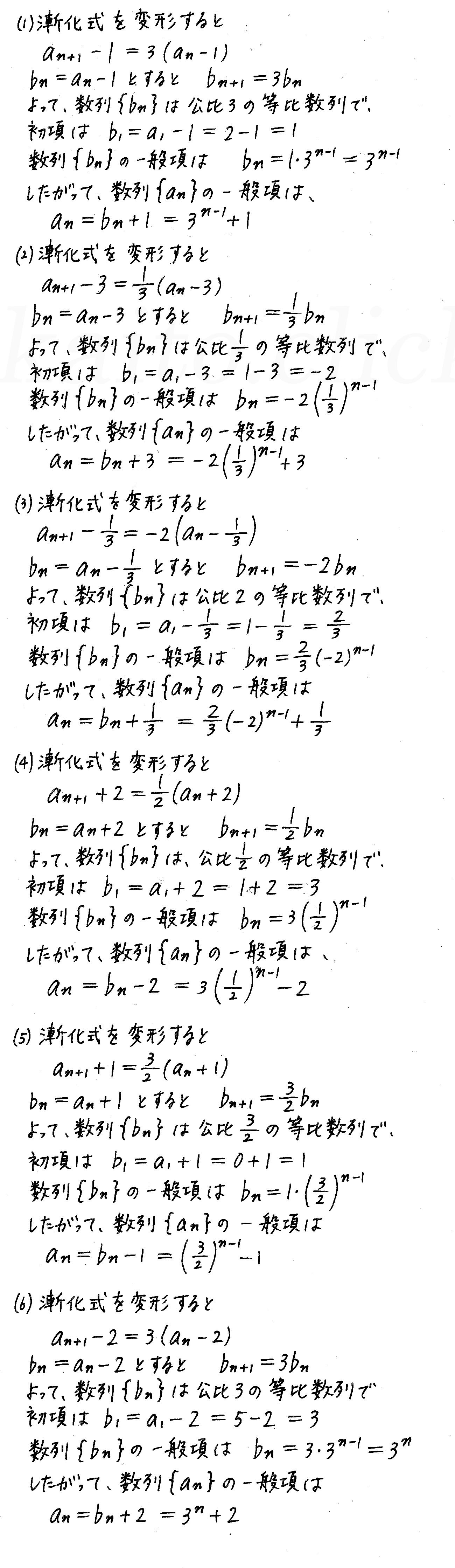 3TRIAL数学B-222解答