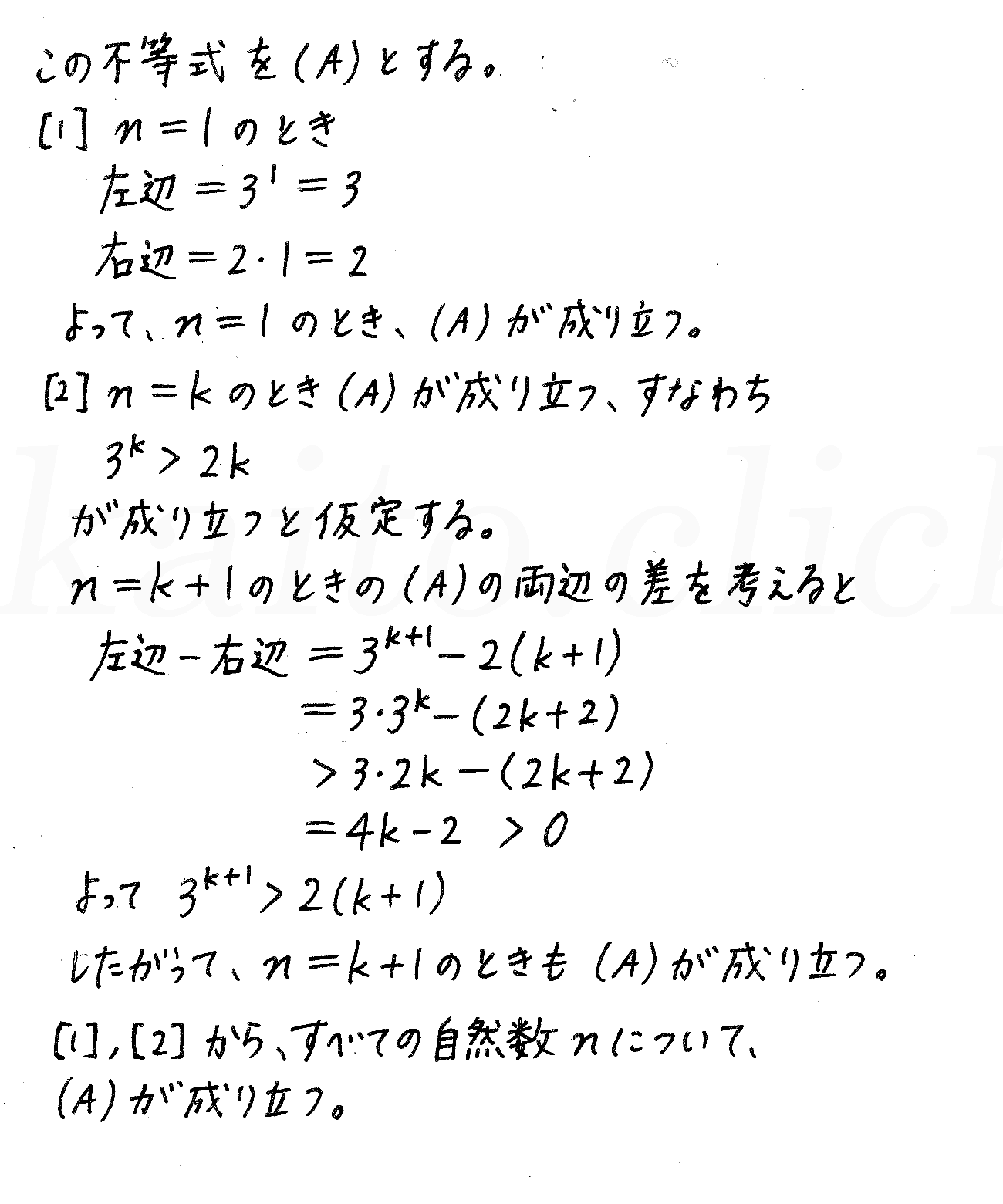 3TRIAL数学B-228解答