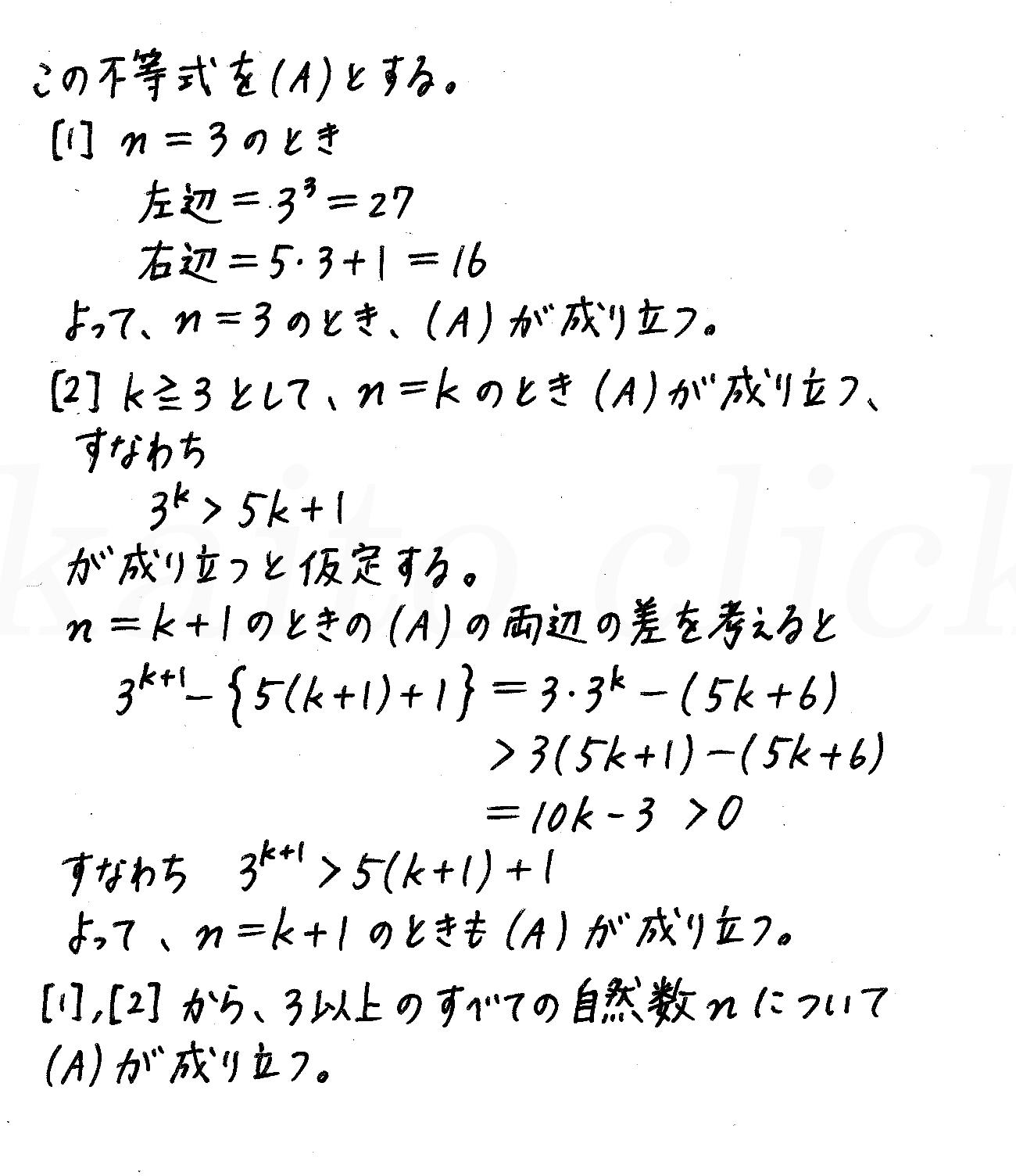 3TRIAL数学B-229解答