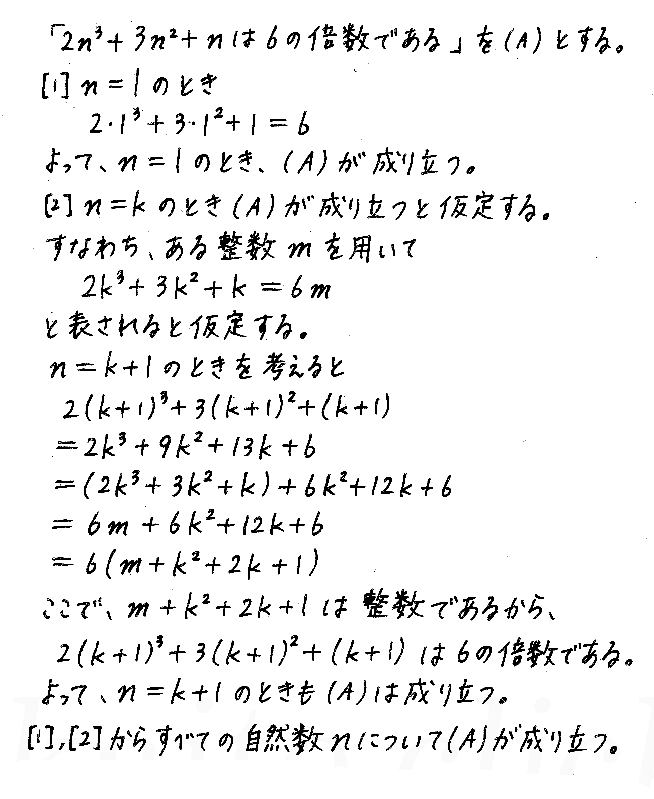 3TRIAL数学B-230解答