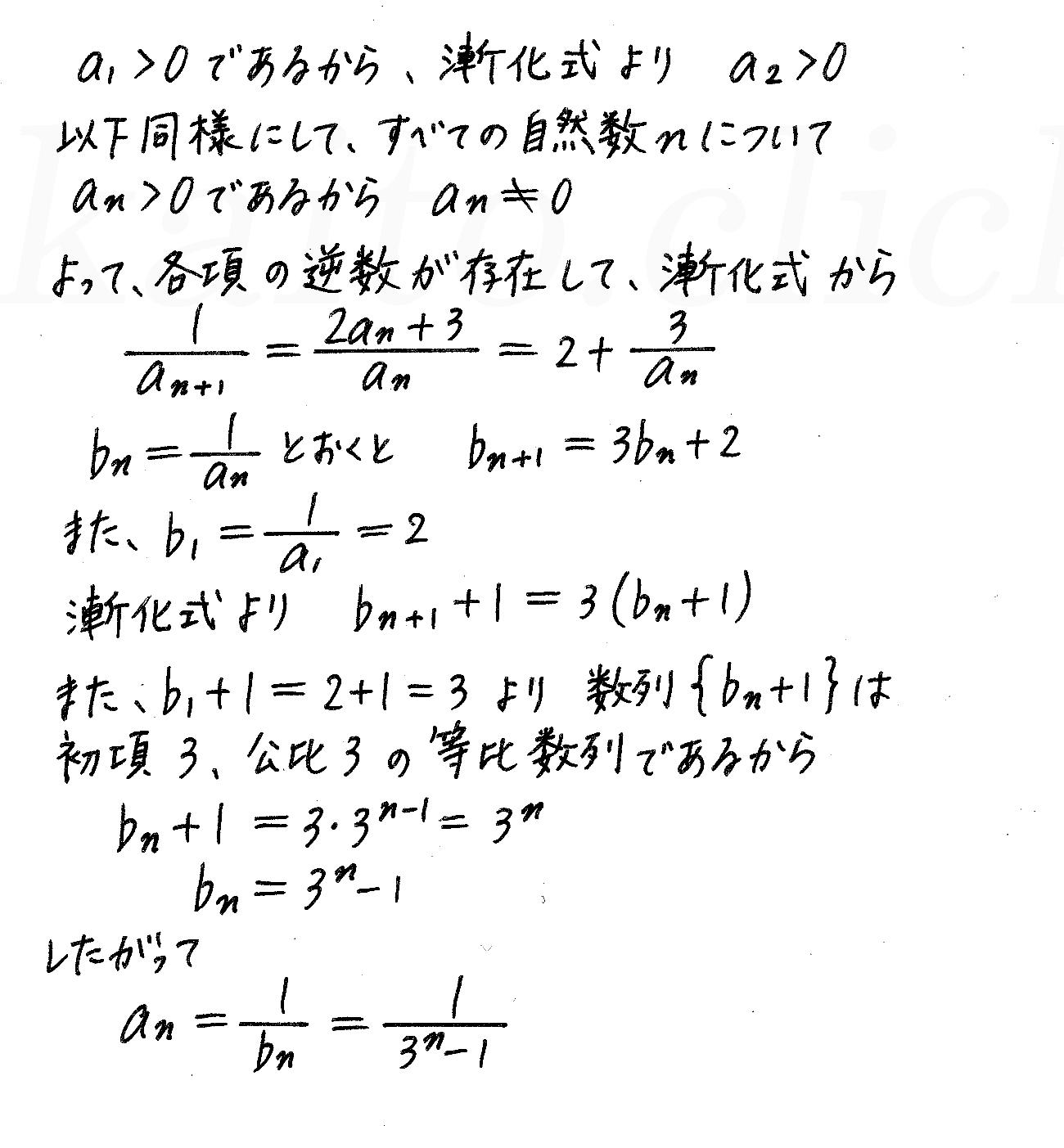 3TRIAL数学B-232解答