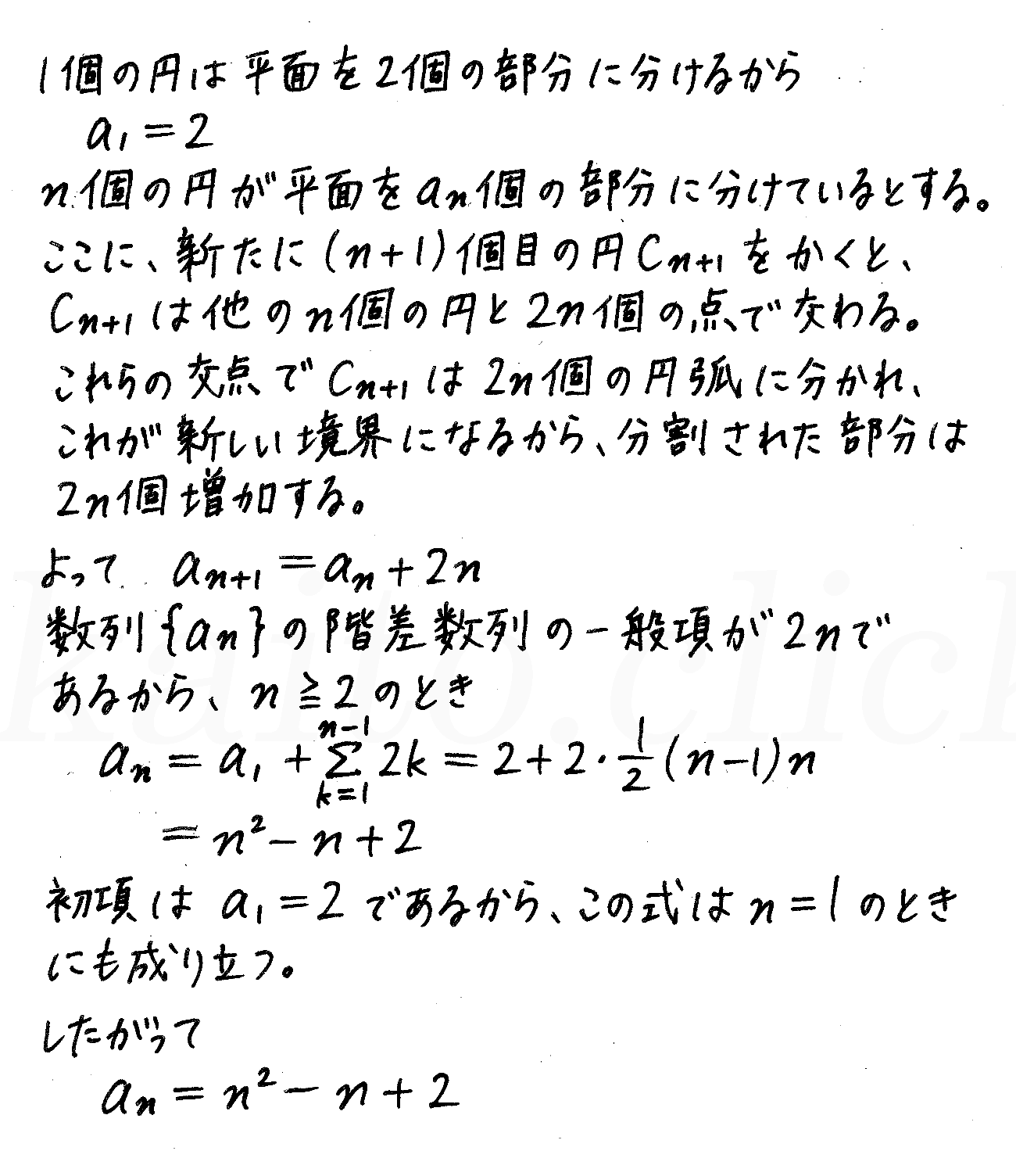 3TRIAL数学B-233解答