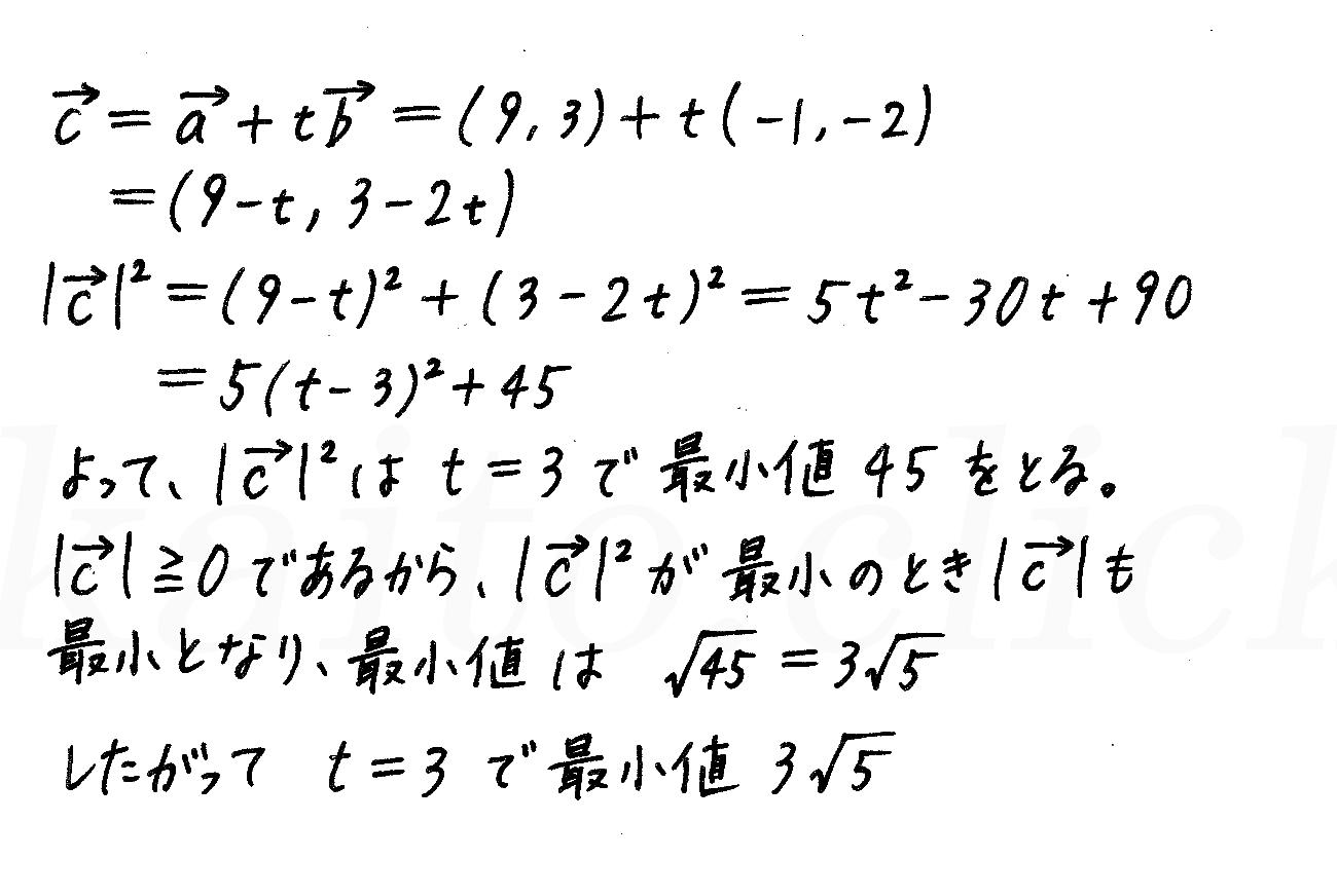 3TRIAL数学B-27解答