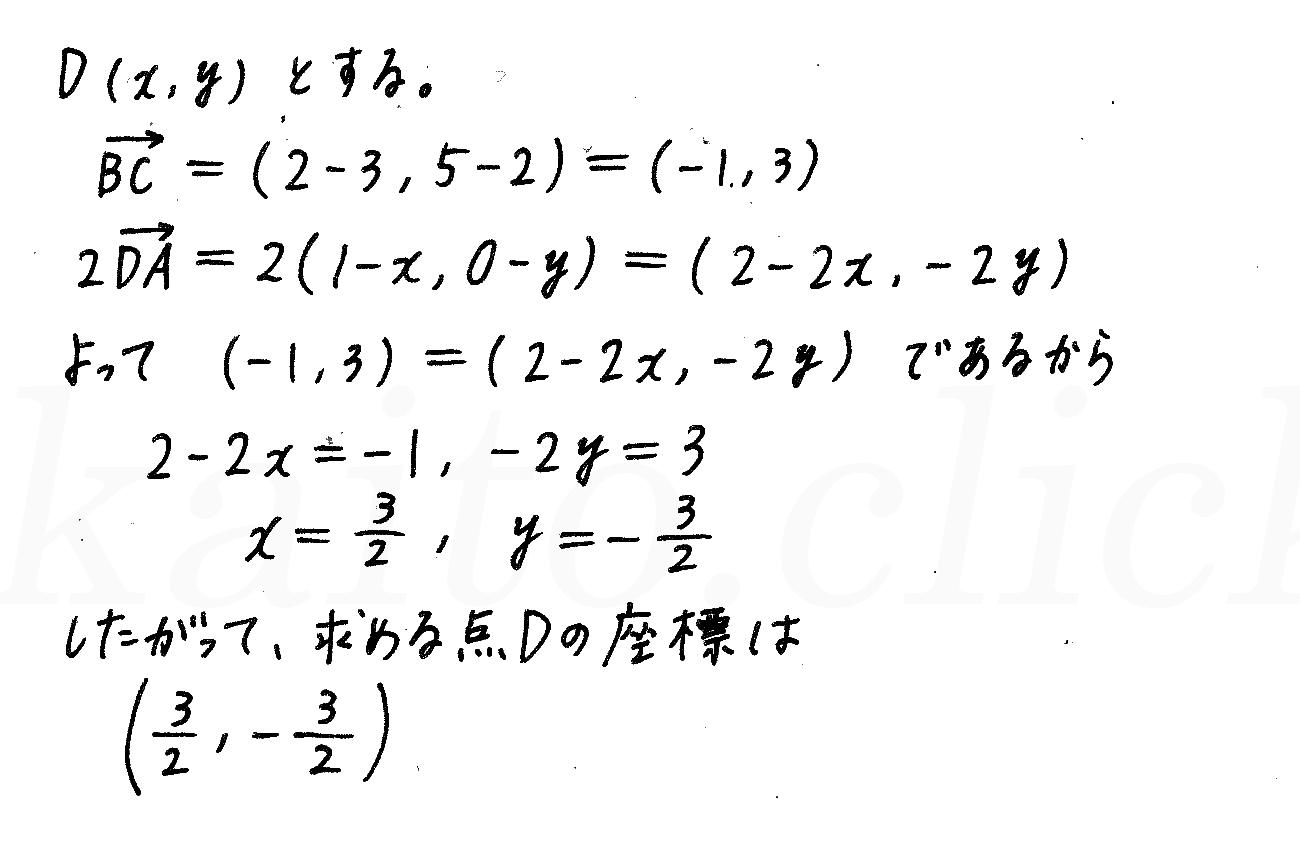 3TRIAL数学B-30解答