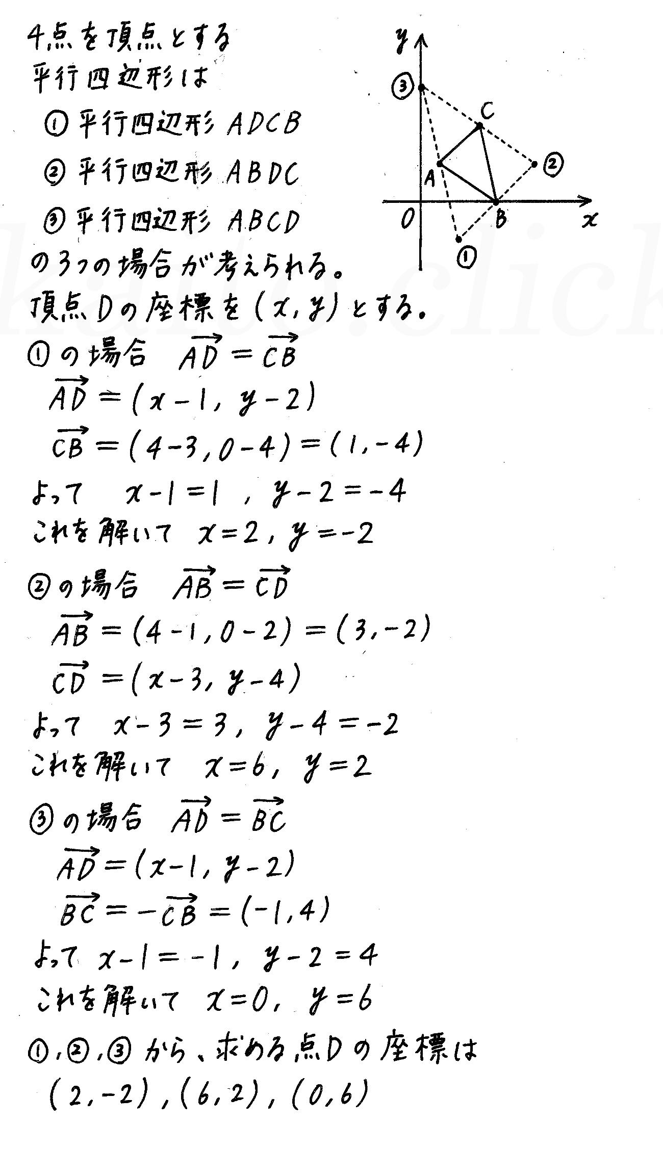 3TRIAL数学B-31解答