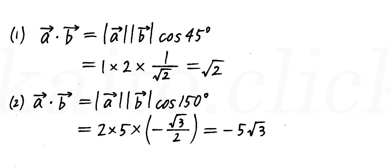 3TRIAL数学B-32解答