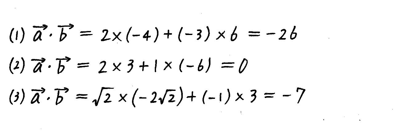3TRIAL数学B-34解答
