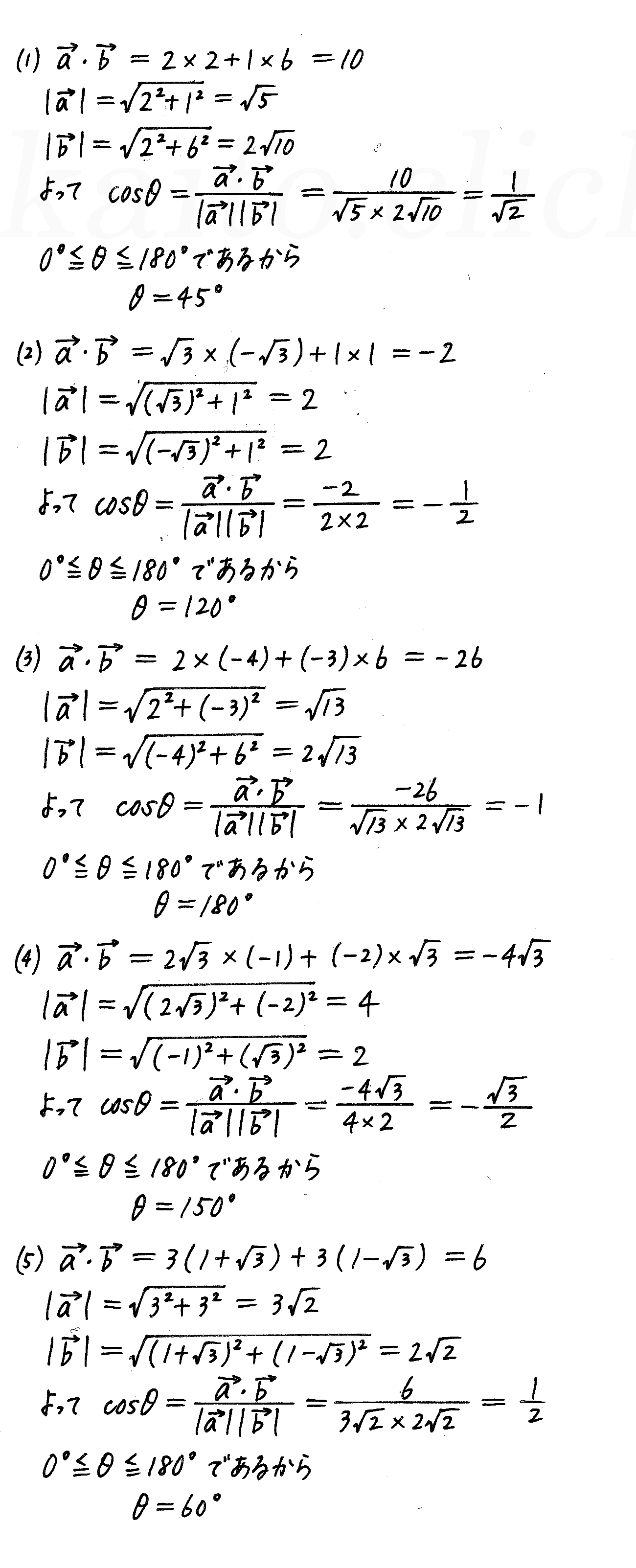 3TRIAL数学B-36解答