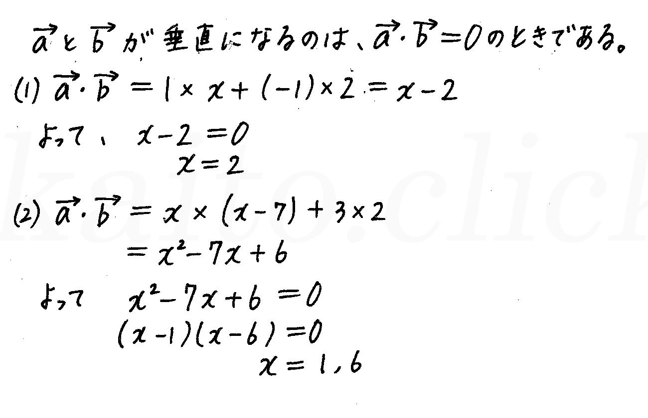 3TRIAL数学B-37解答