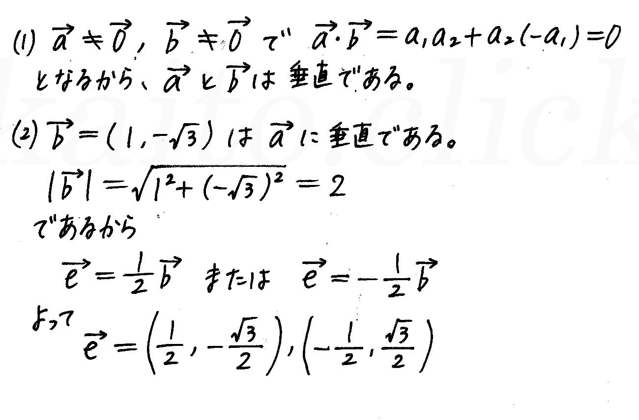3TRIAL数学B-39解答