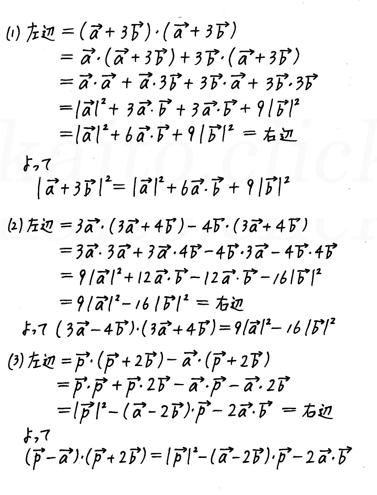3TRIAL数学B-40解答