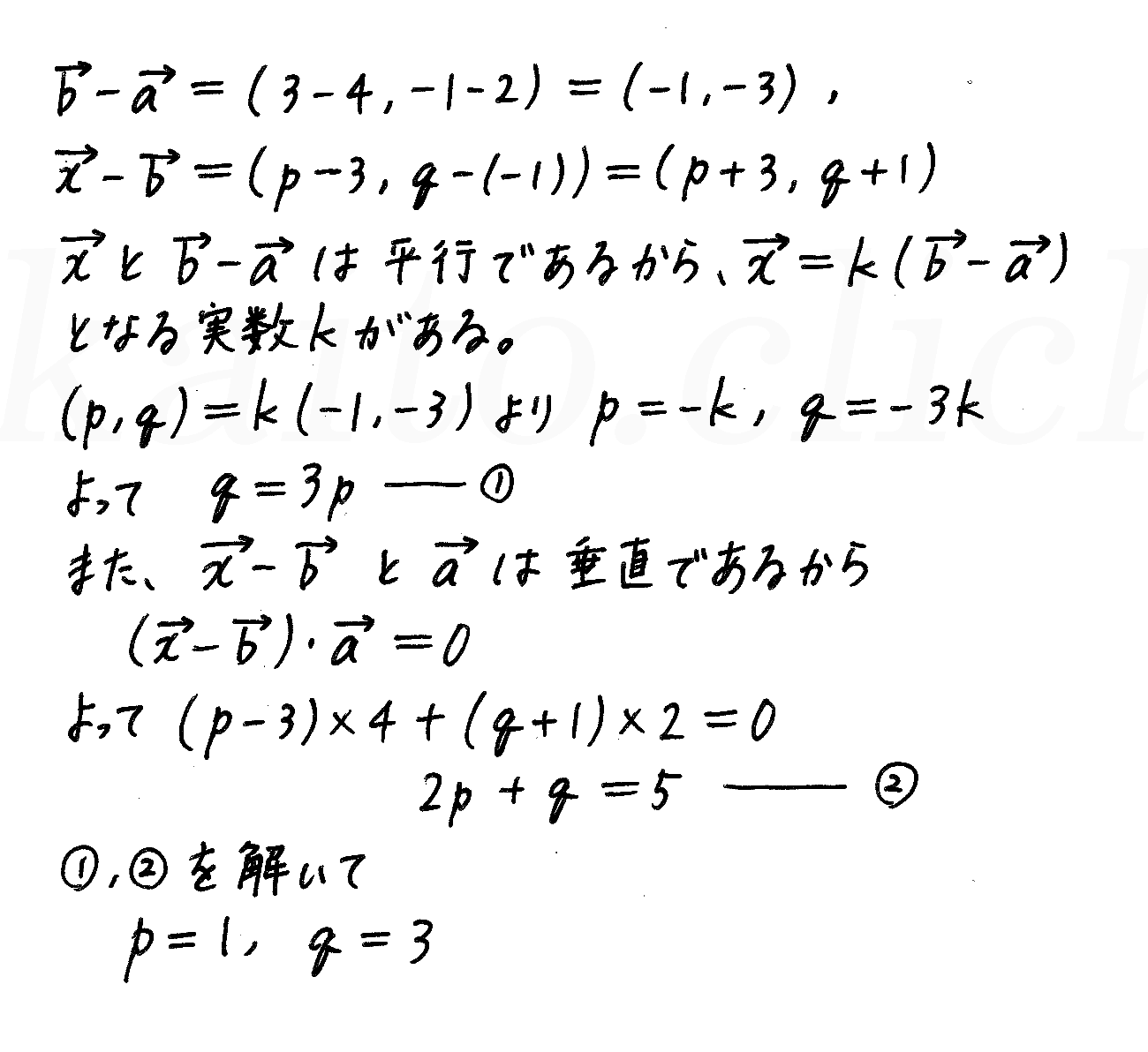 3TRIAL数学B-42解答