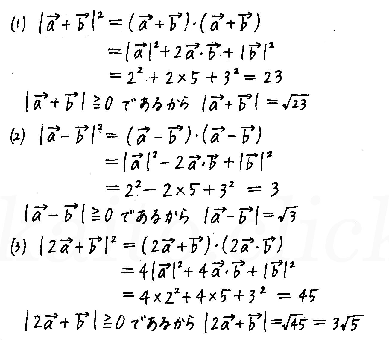 3TRIAL数学B-43解答