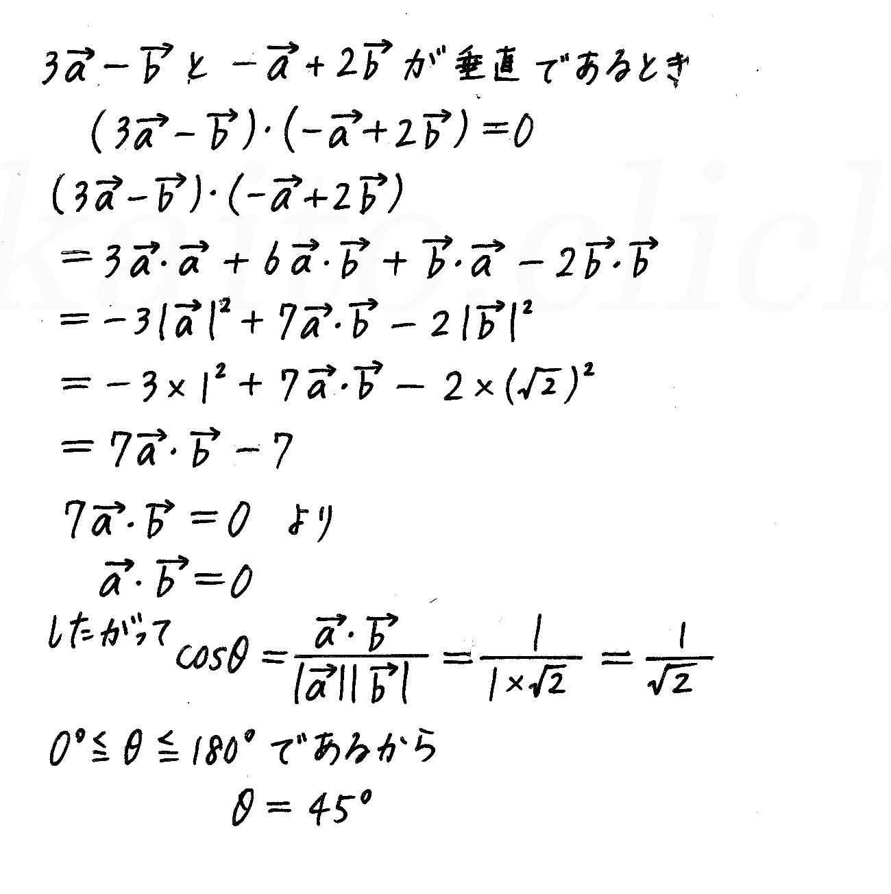 3TRIAL数学B-46解答
