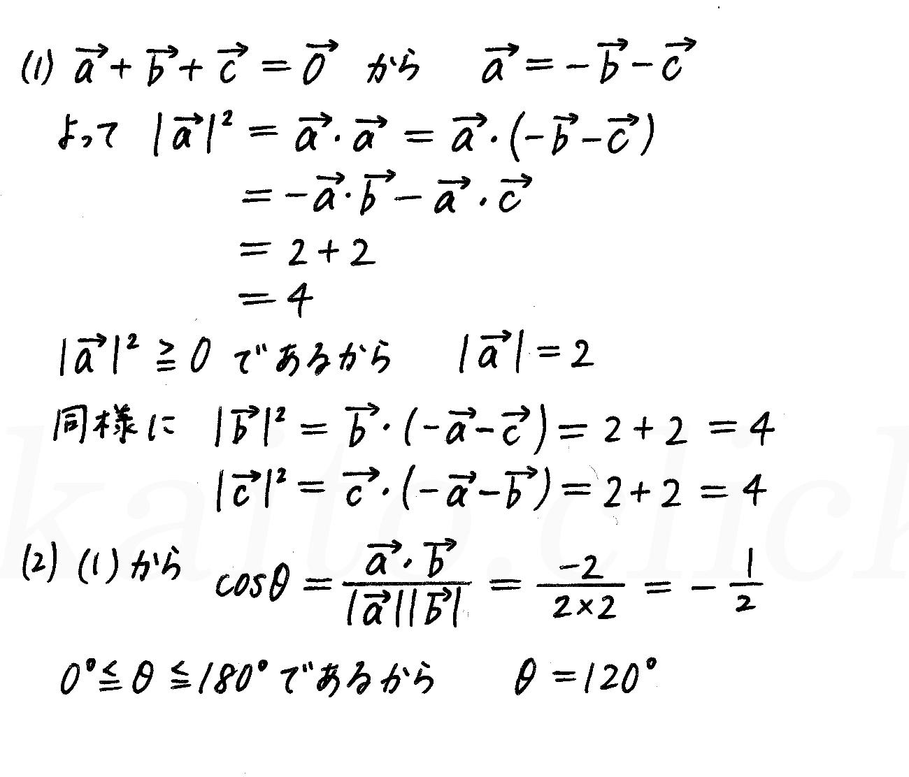 3TRIAL数学B-47解答
