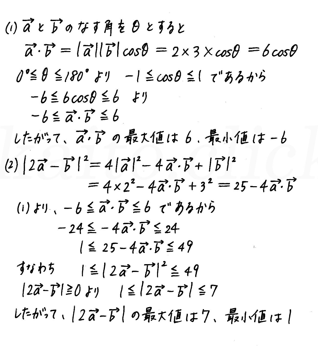 3TRIAL数学B-50解答