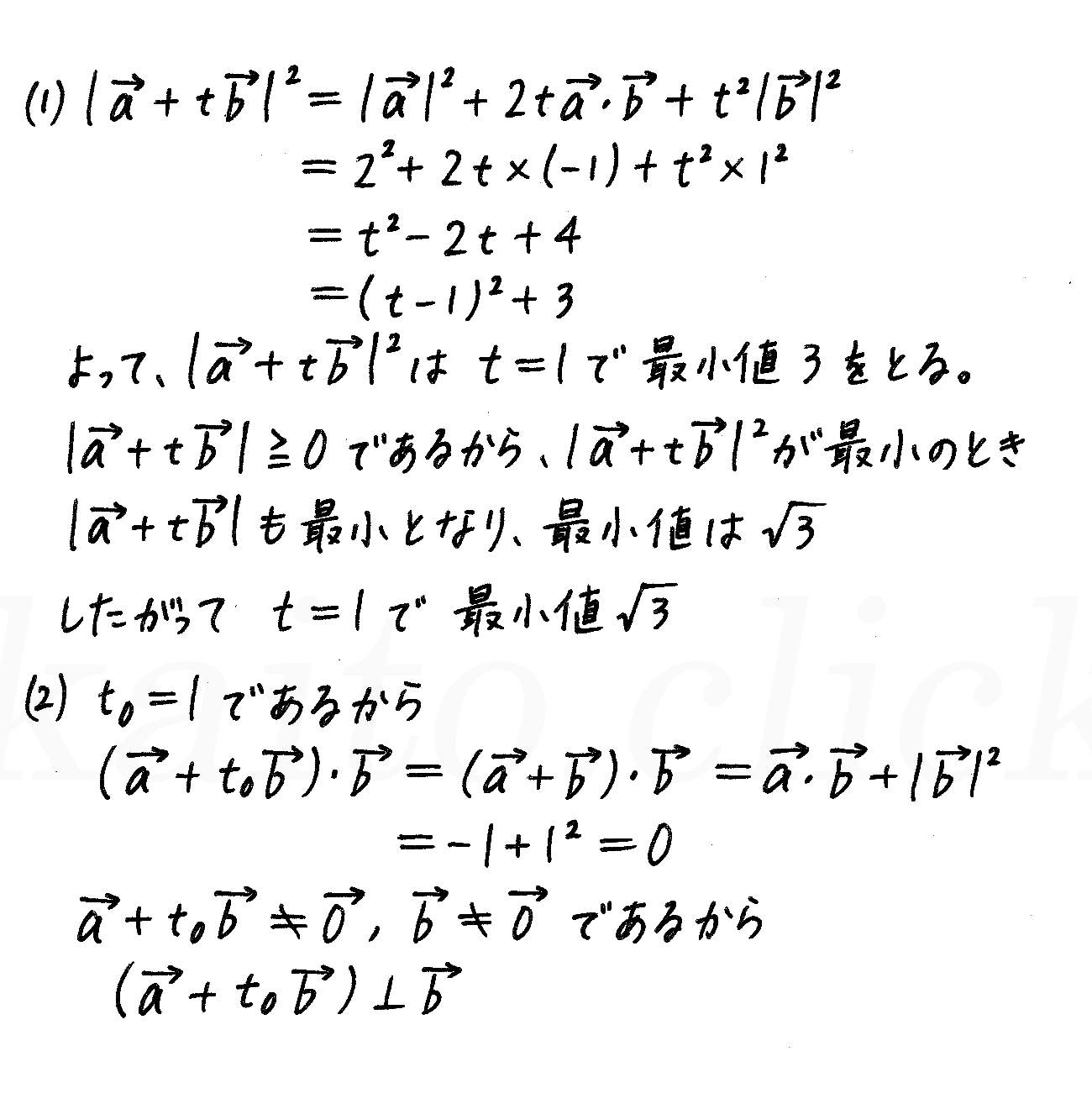 3TRIAL数学B-51解答