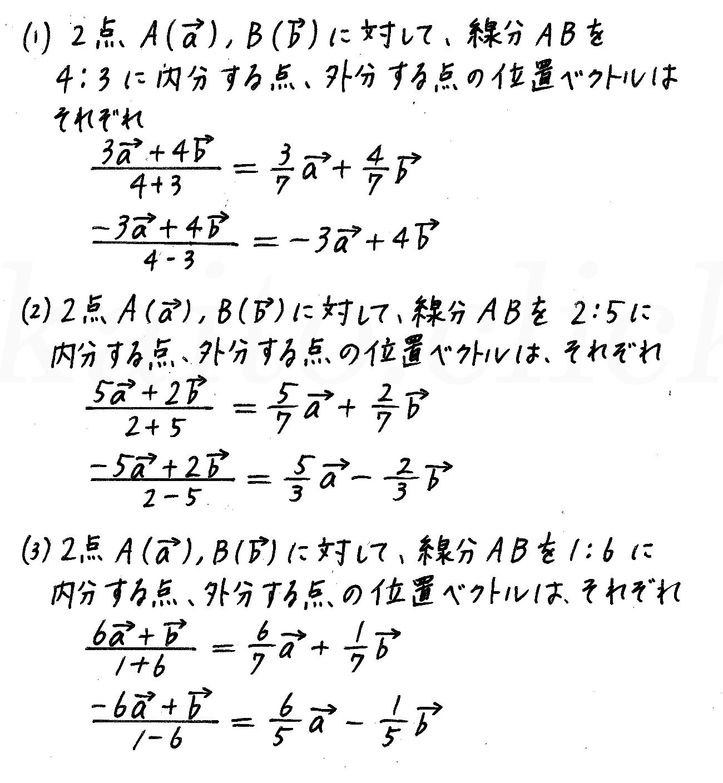 3TRIAL数学B-55解答