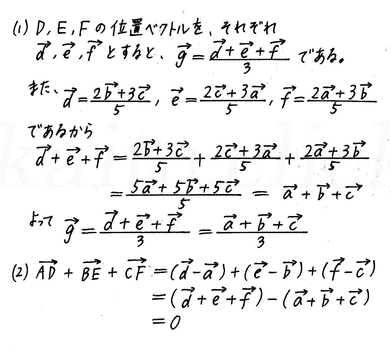 3TRIAL数学B-56解答
