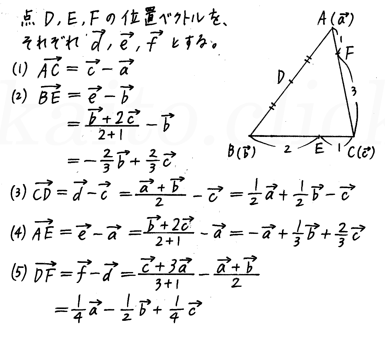 3TRIAL数学B-57解答
