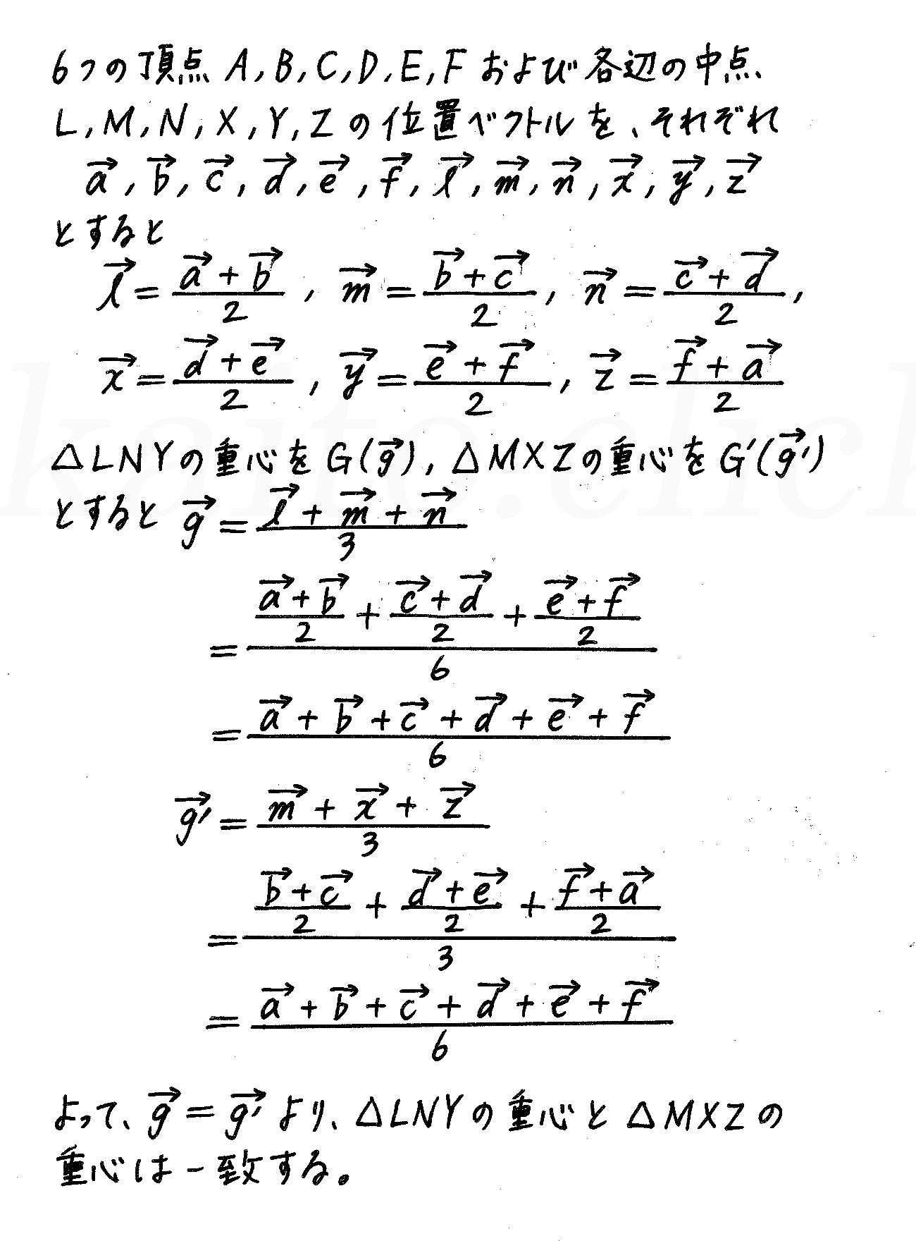 3TRIAL数学B-58解答