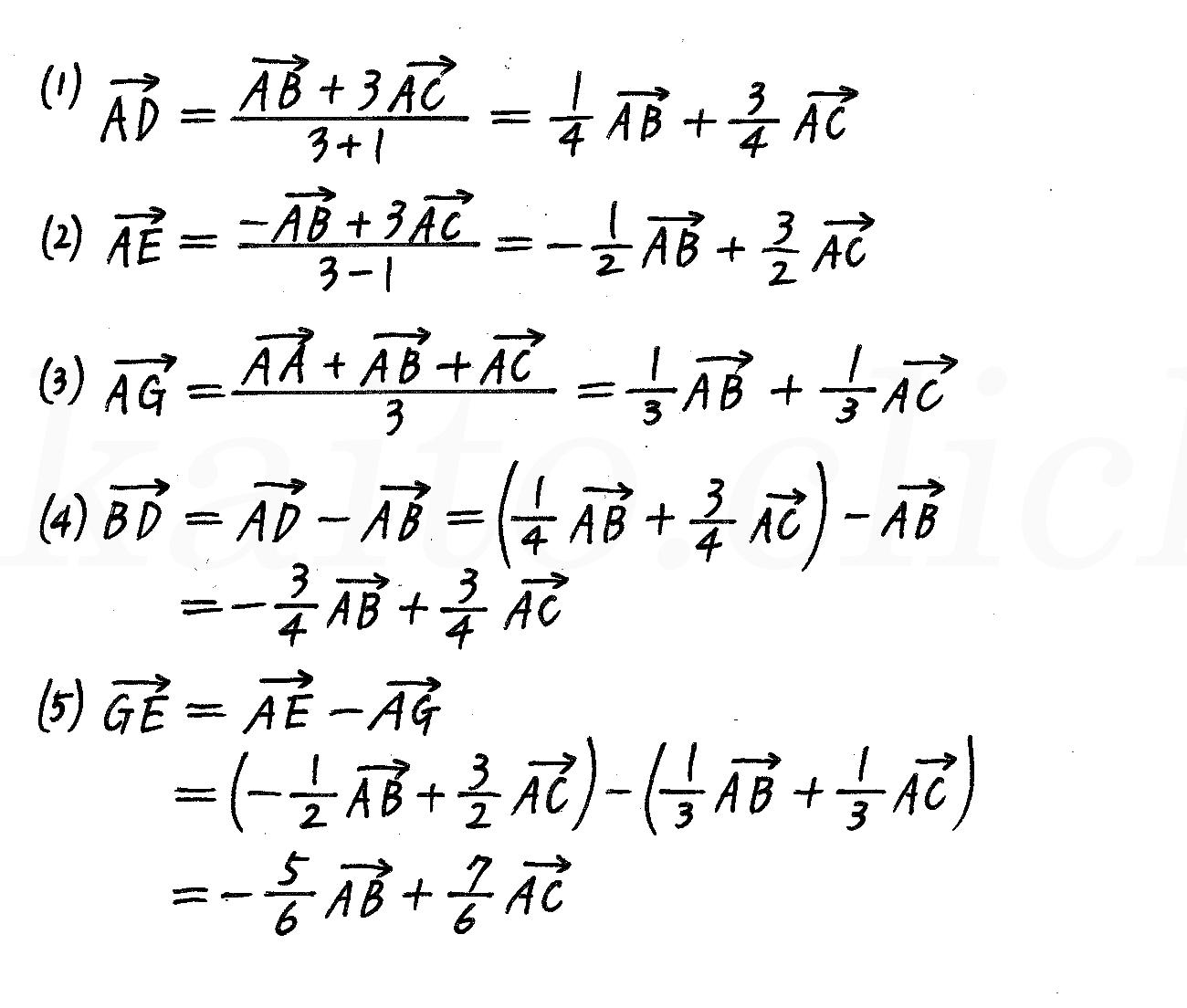 3TRIAL数学B-60解答