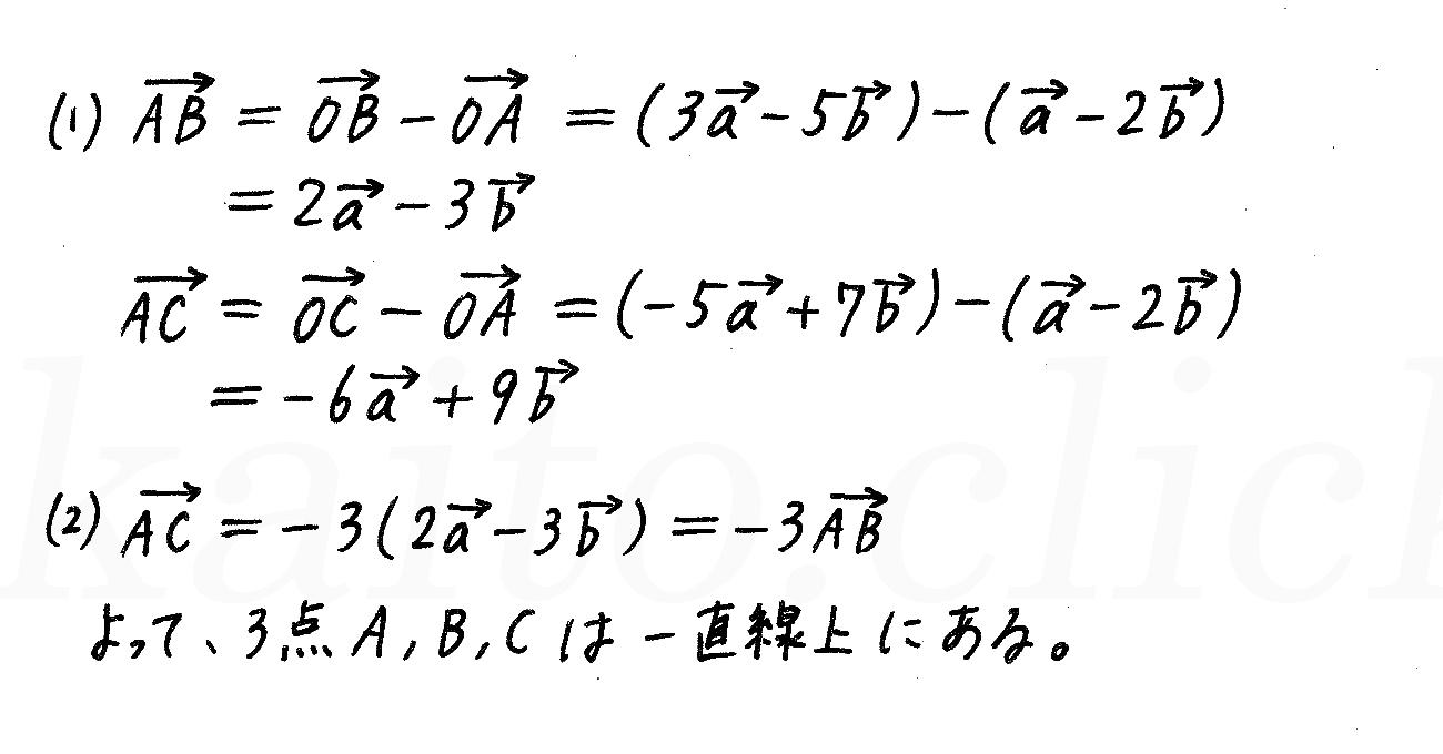 3TRIAL数学B-61解答