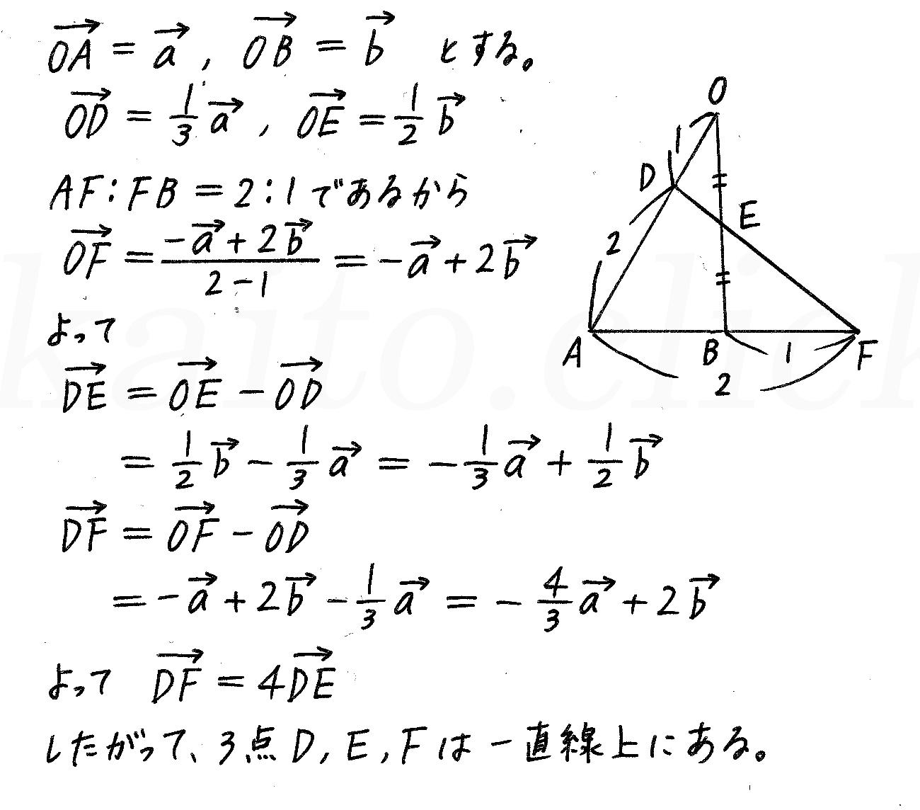 3TRIAL数学B-64解答