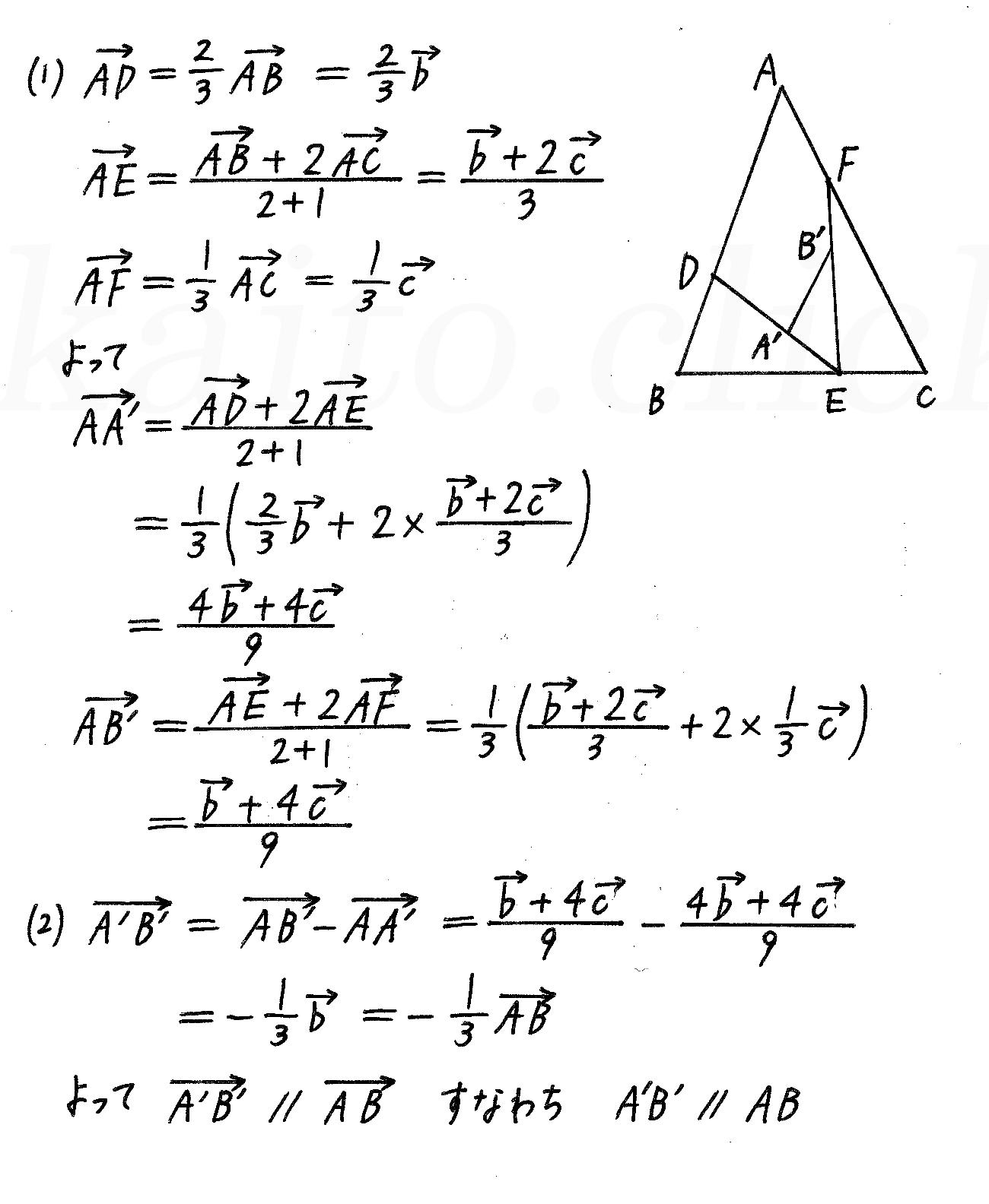 3TRIAL数学B-65解答