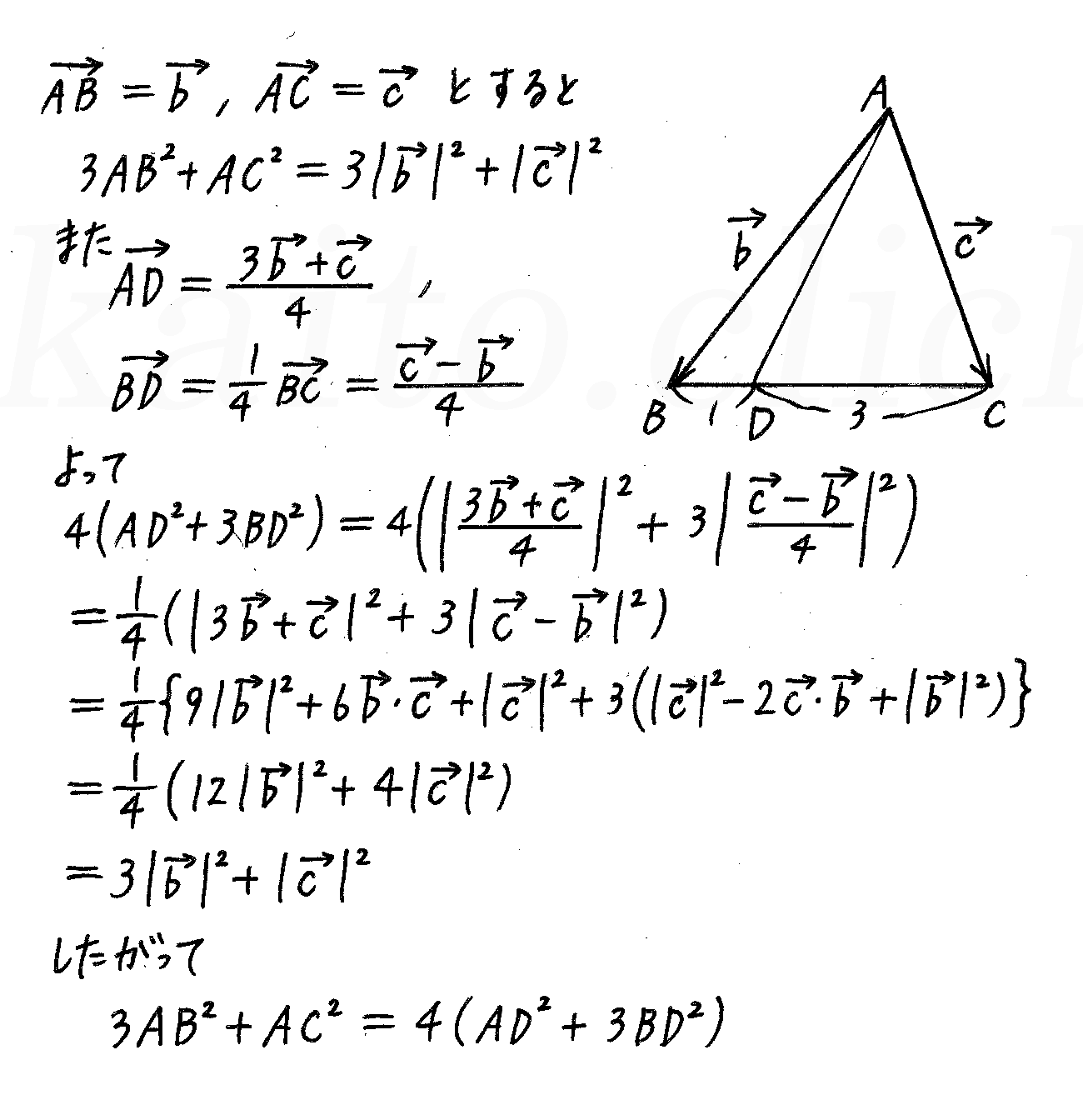 3TRIAL数学B-70解答