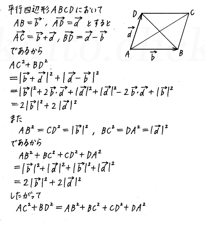 3TRIAL数学B-71解答