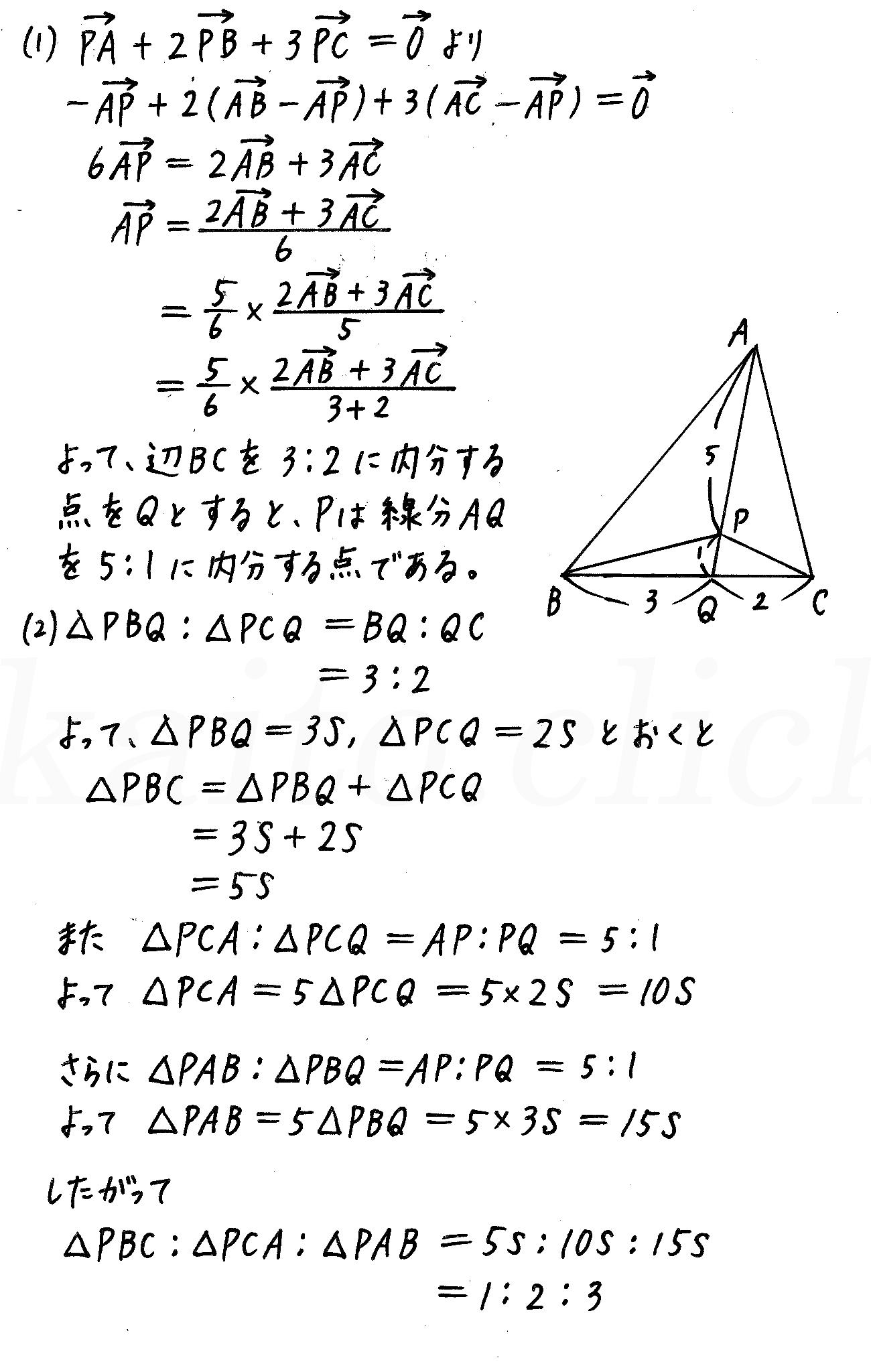 3TRIAL数学B-72解答