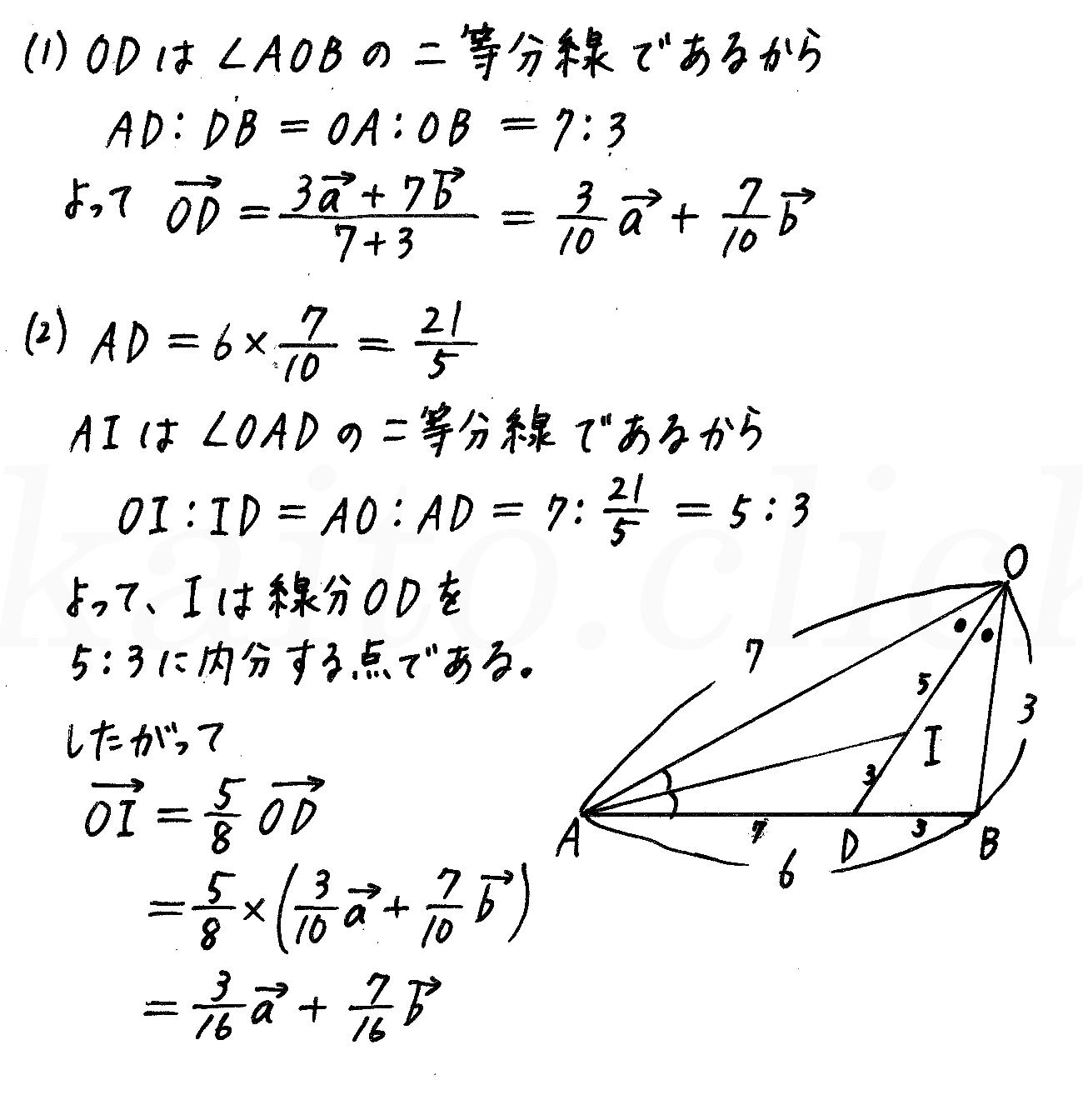 3TRIAL数学B-73解答
