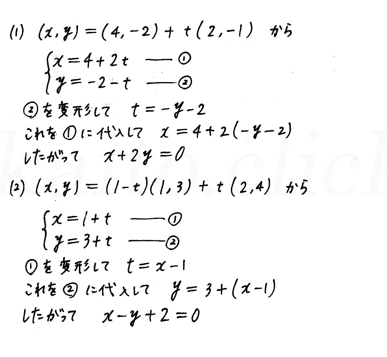 3TRIAL数学B-74解答