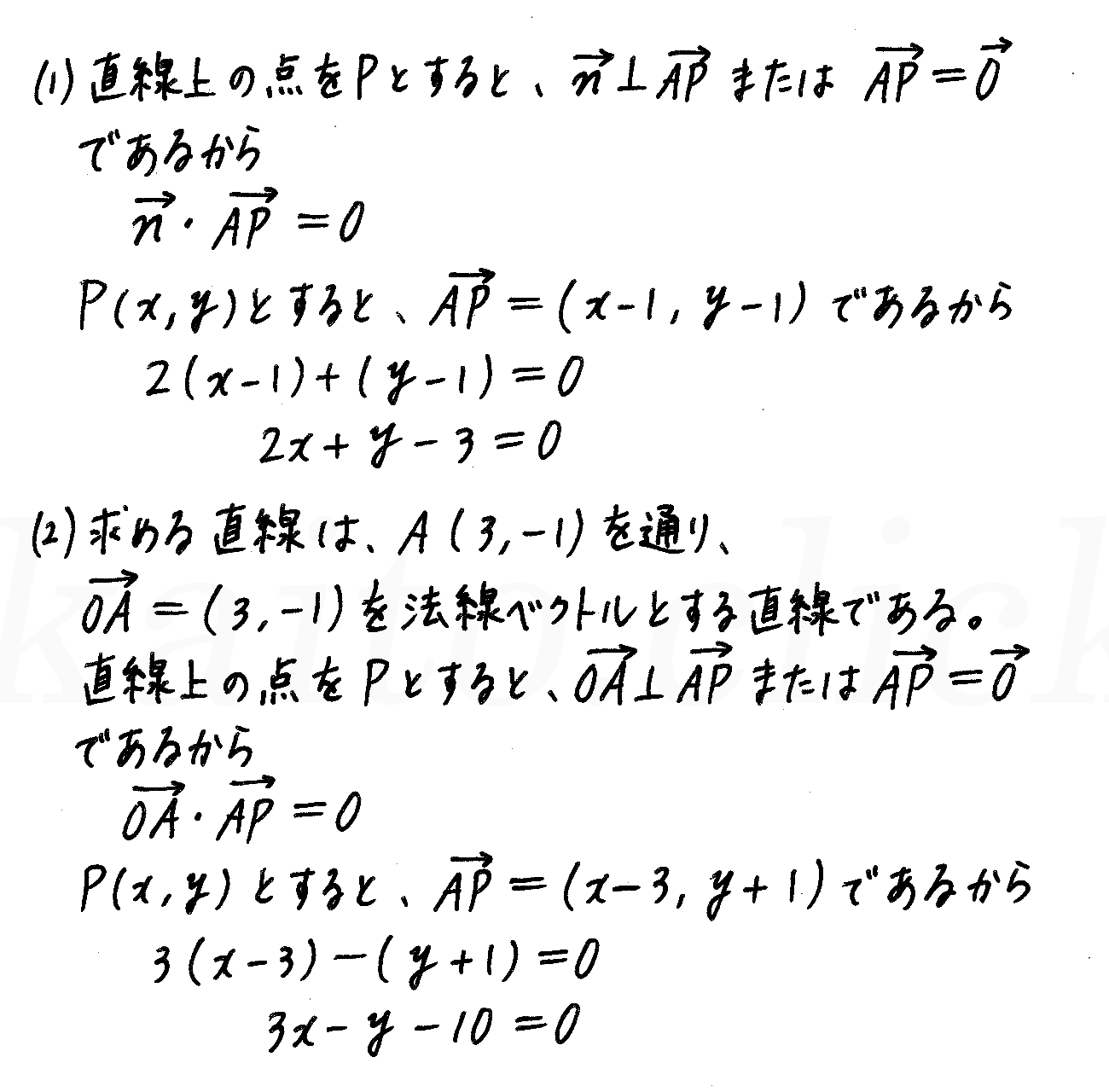 3TRIAL数学B-76解答