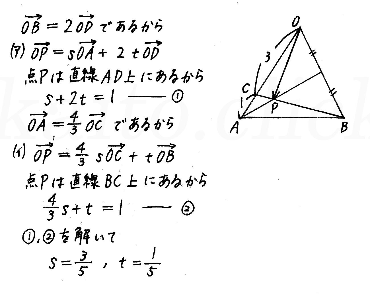3TRIAL数学B-77解答