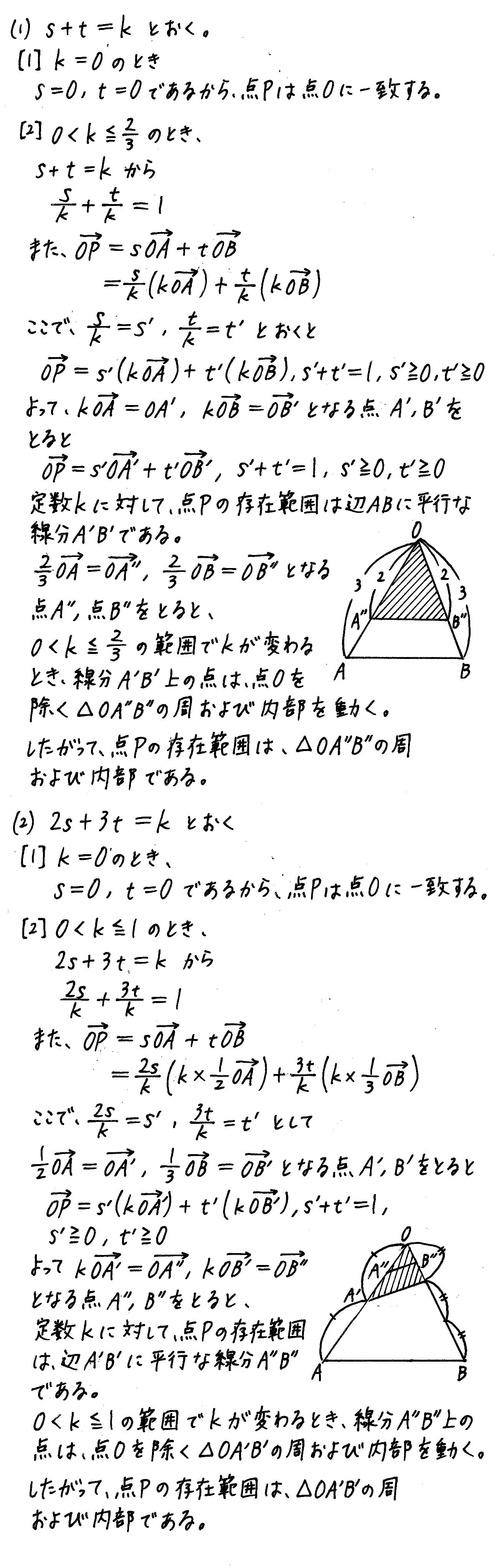 3TRIAL数学B-80解答