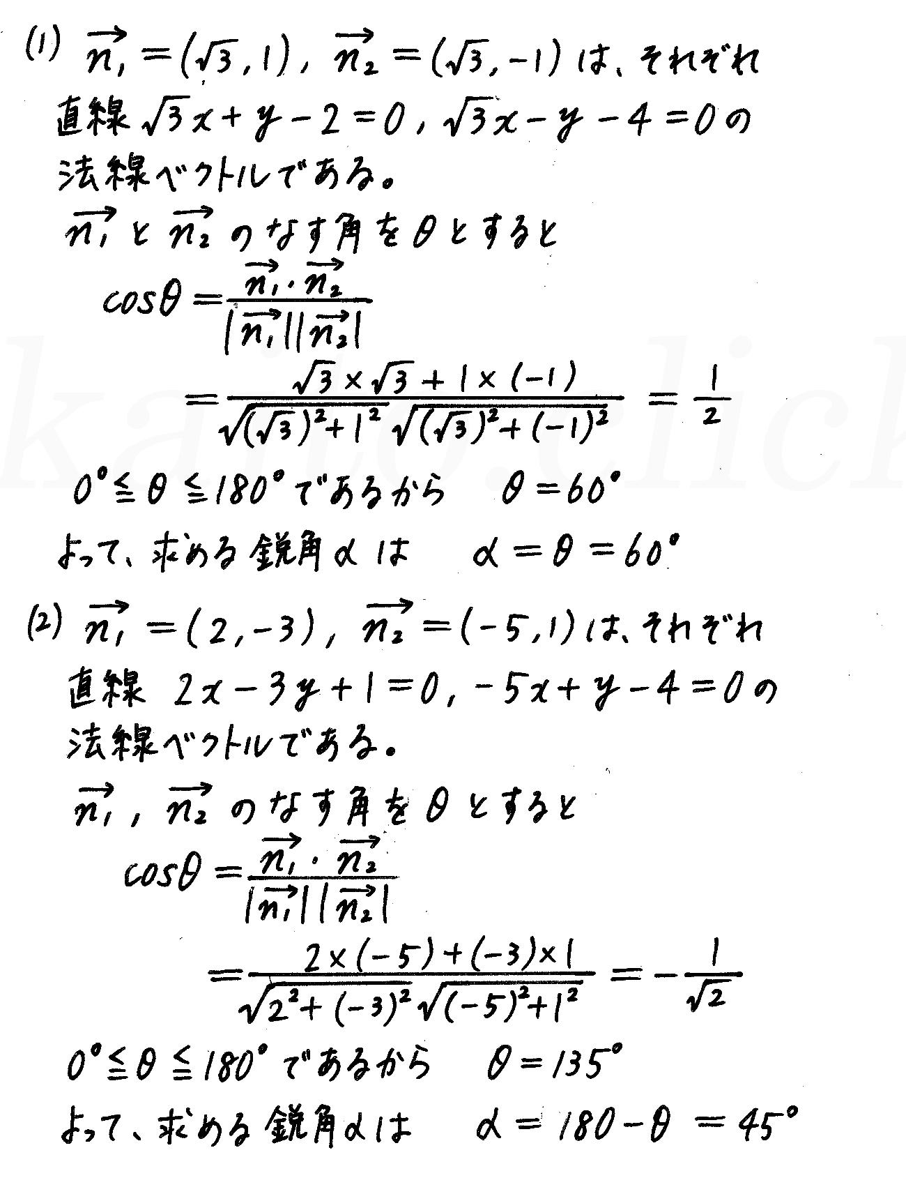 3TRIAL数学B-81解答