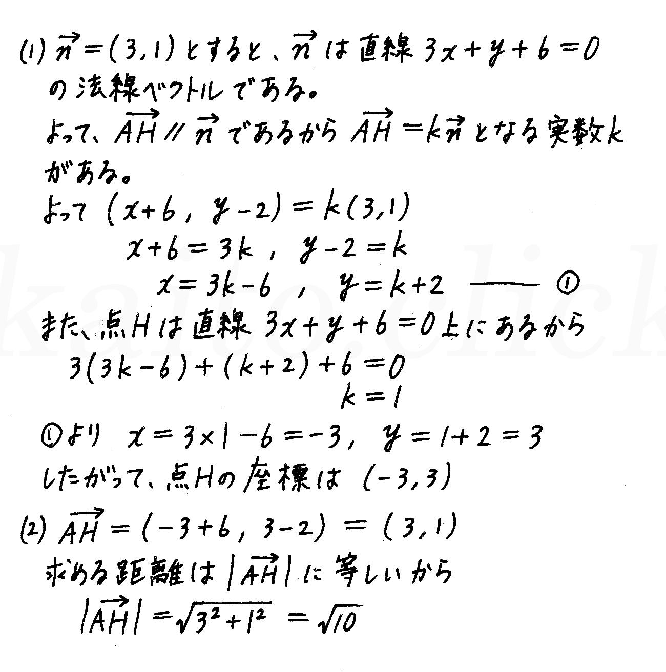 3TRIAL数学B-82解答