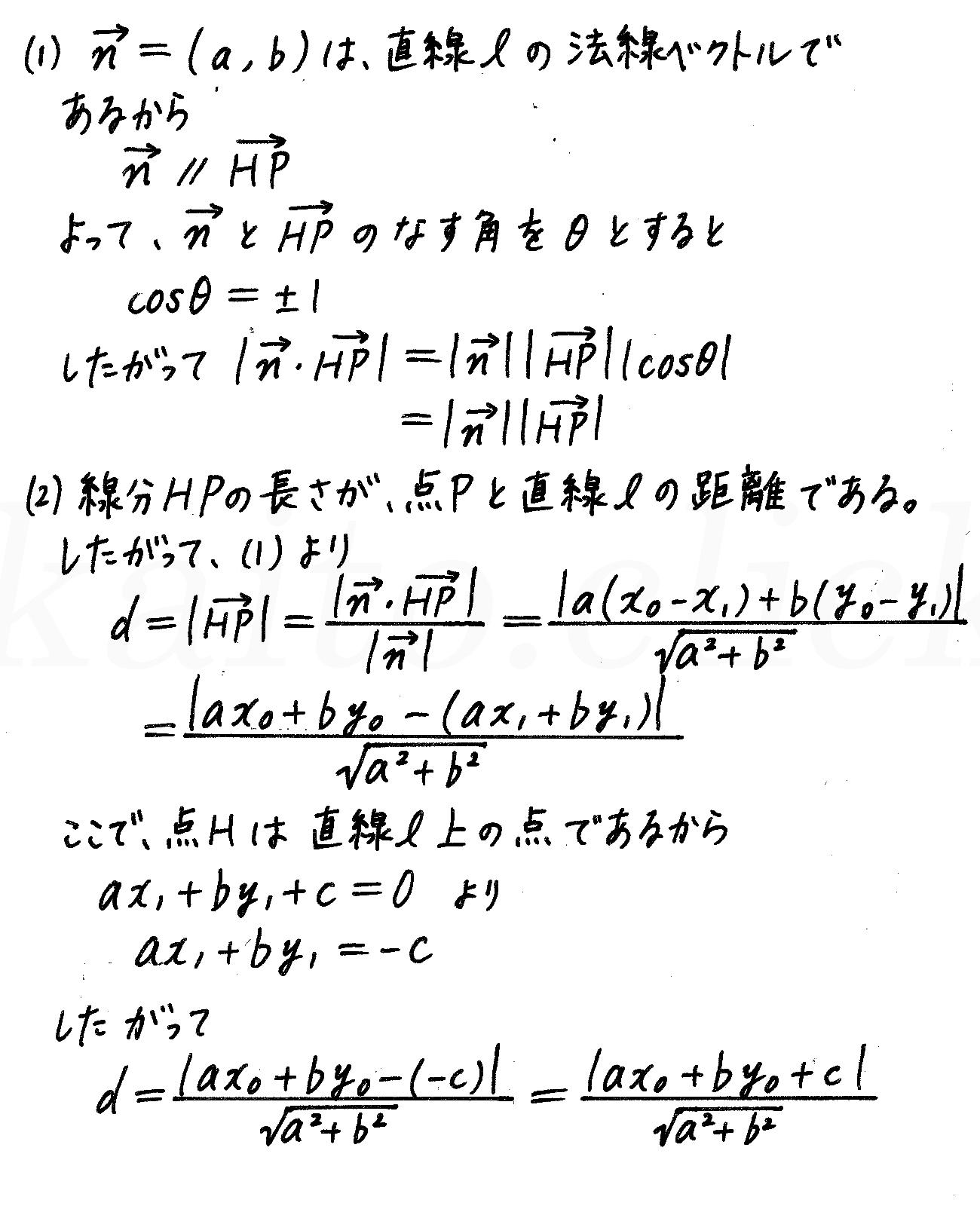 3TRIAL数学B-83解答